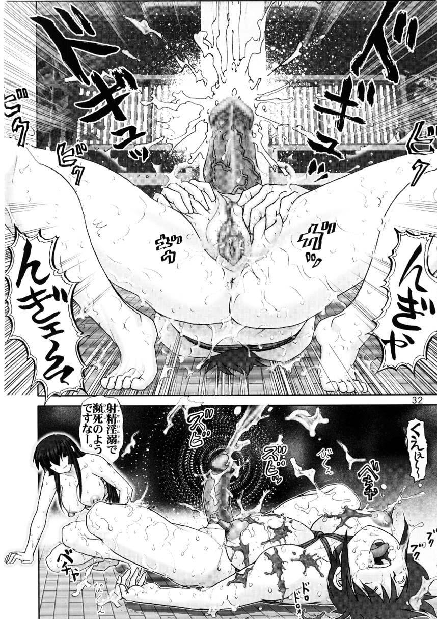 Mazo Shino Gaiden Vol.1 31