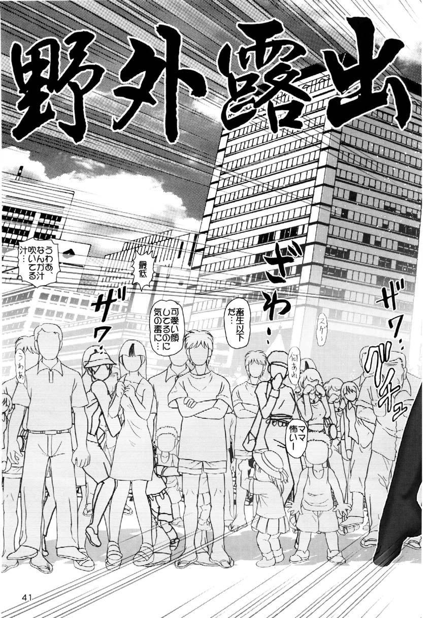 Mazo Shino Gaiden Vol.1 40