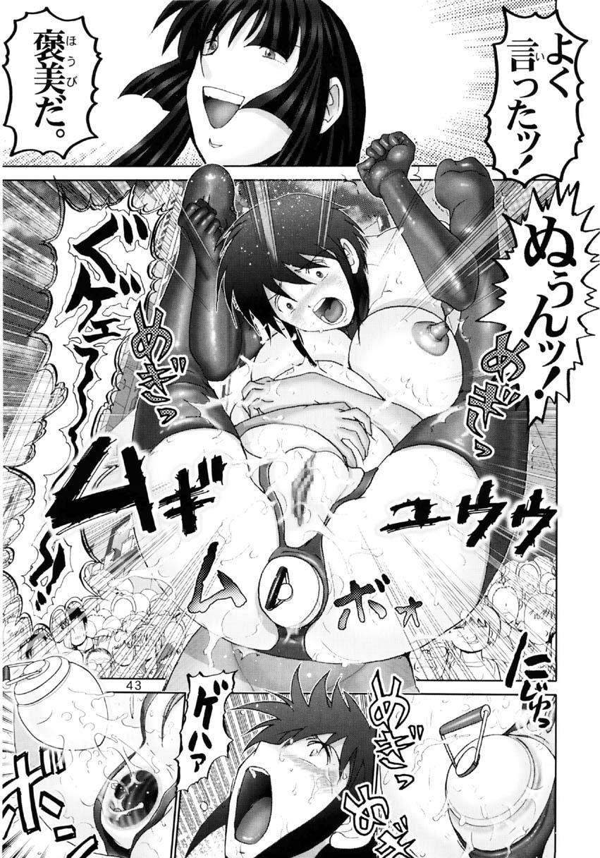 Mazo Shino Gaiden Vol.1 42