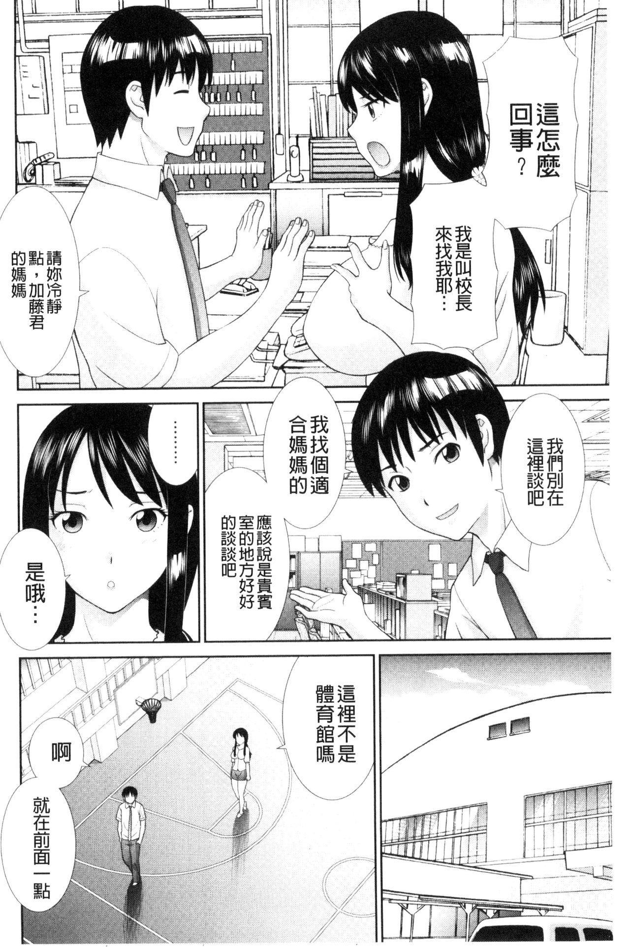 Haramase! Hitozuma Choukyoushi | 受孕吧!人妻調教師 101