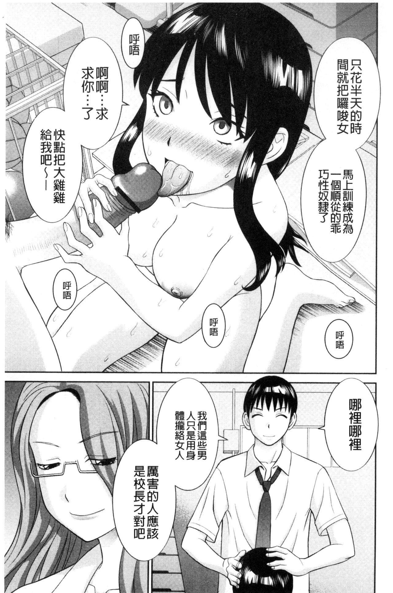 Haramase! Hitozuma Choukyoushi | 受孕吧!人妻調教師 114