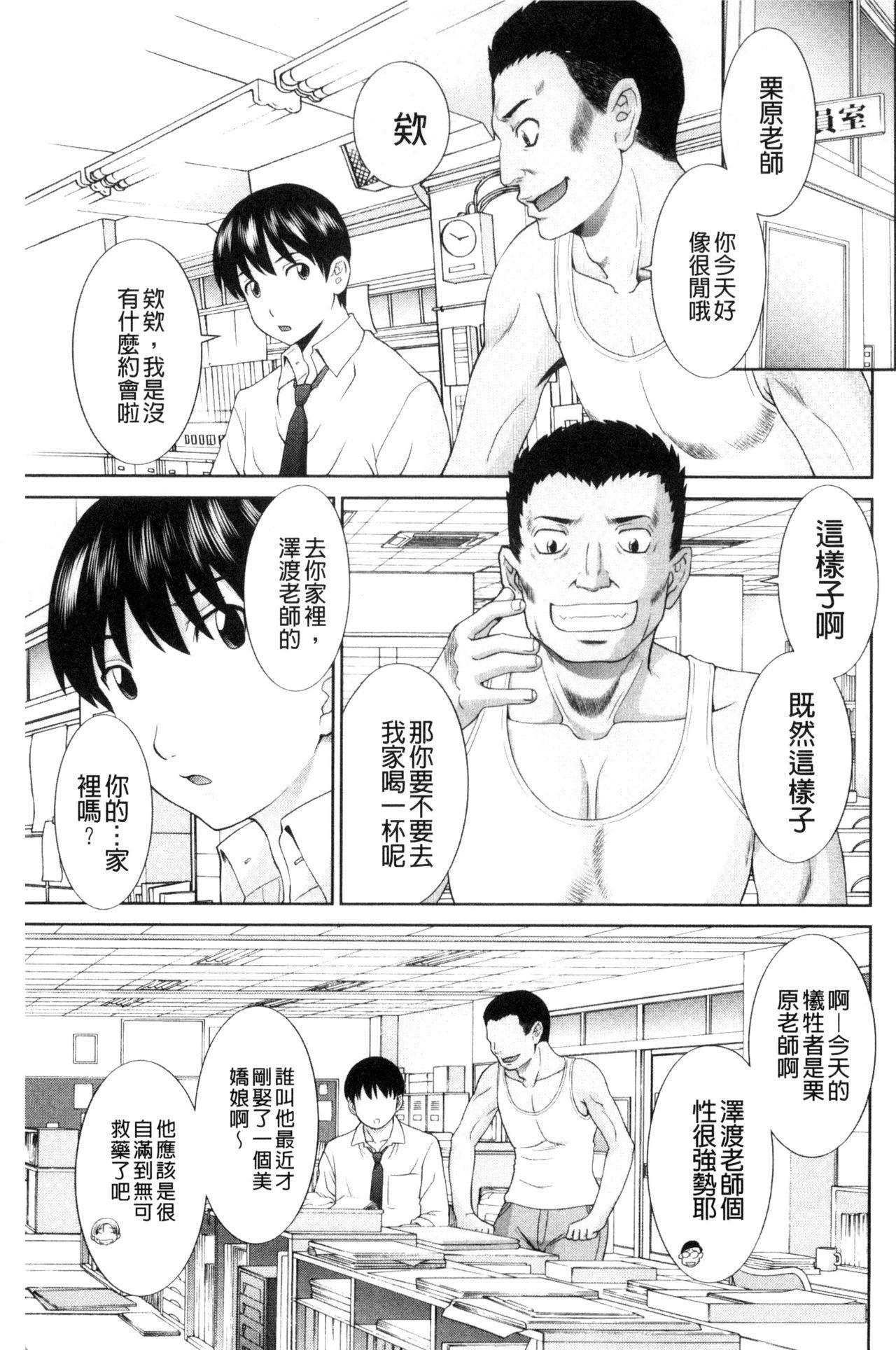 Haramase! Hitozuma Choukyoushi | 受孕吧!人妻調教師 118