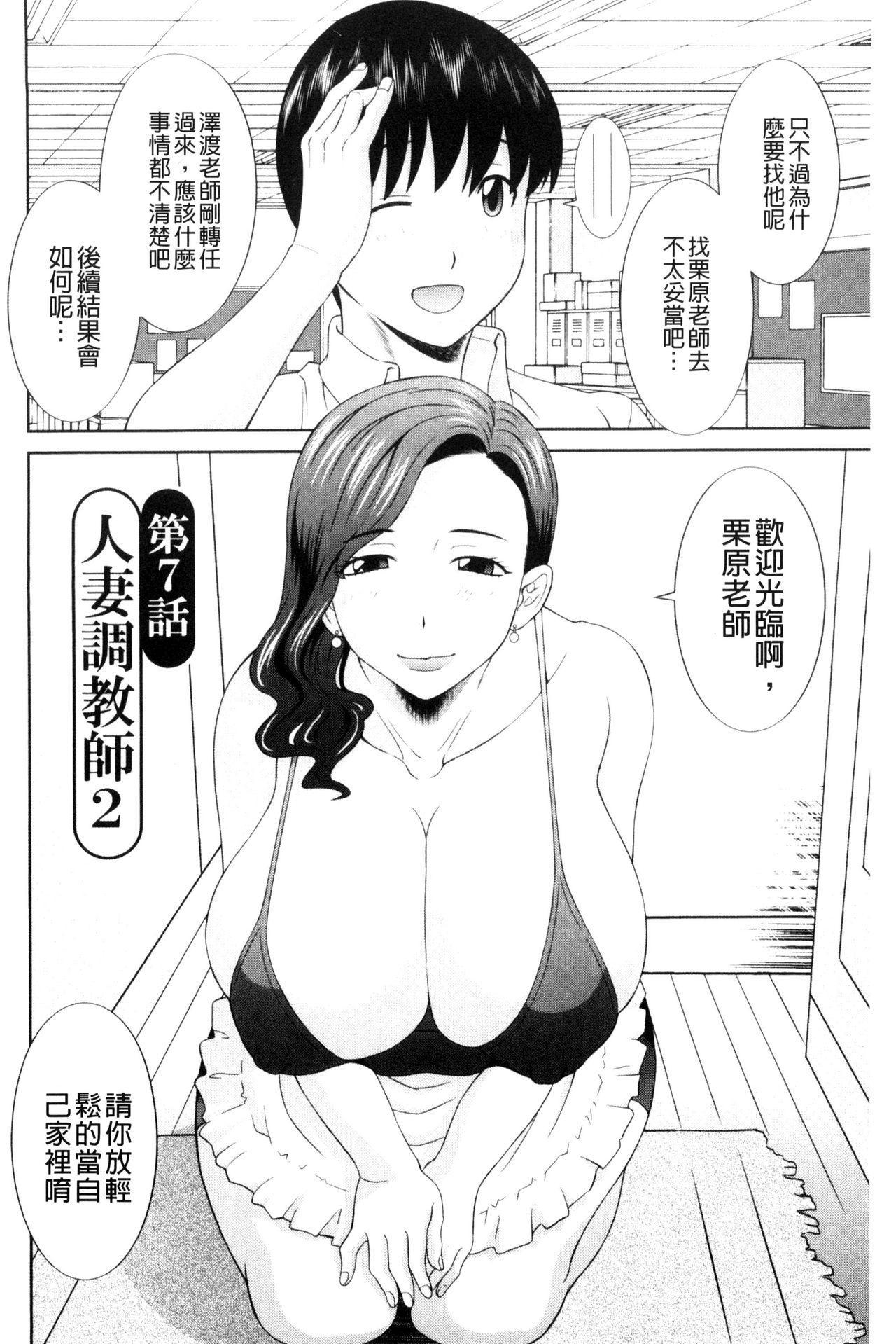 Haramase! Hitozuma Choukyoushi | 受孕吧!人妻調教師 119