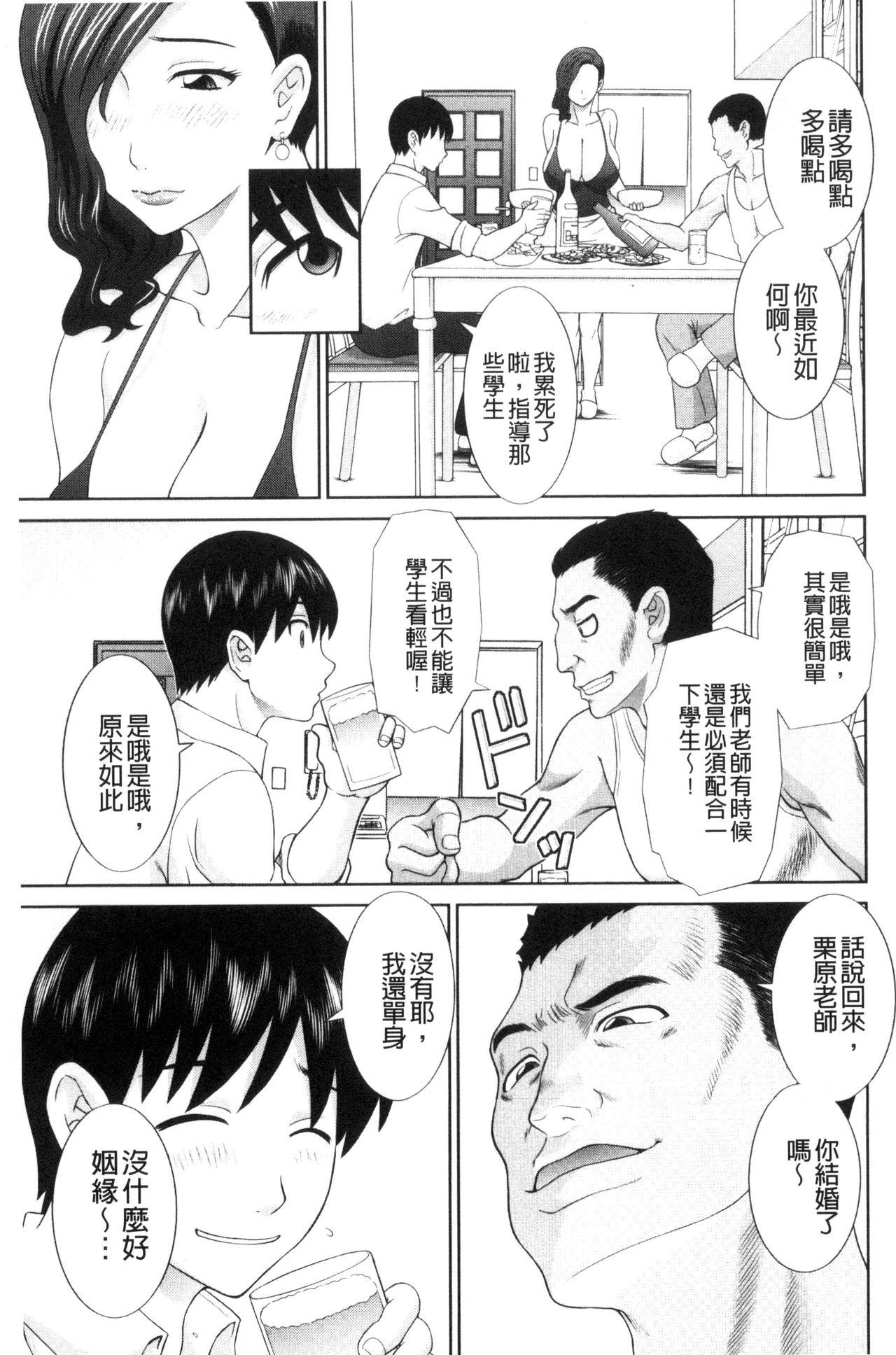 Haramase! Hitozuma Choukyoushi | 受孕吧!人妻調教師 120