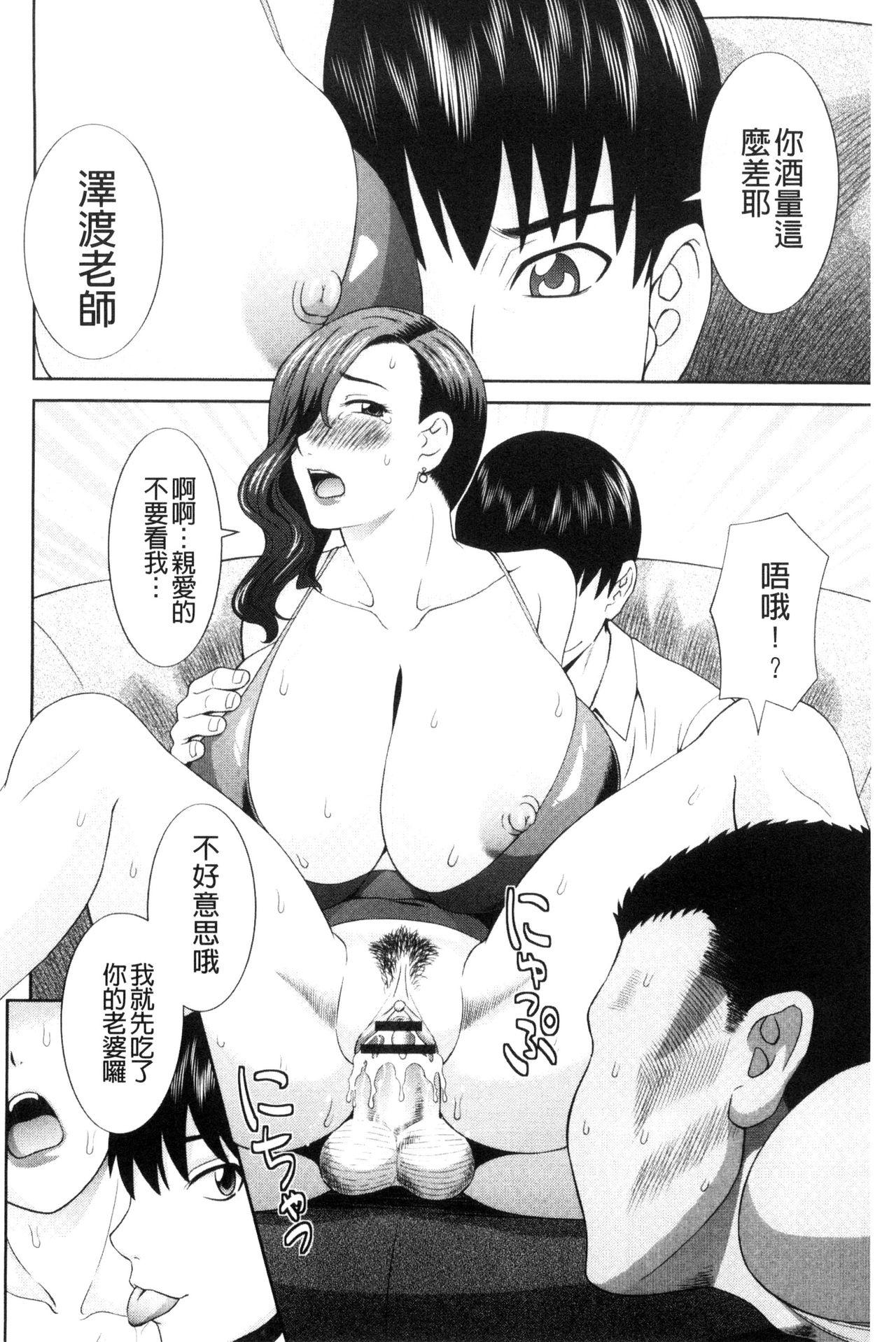 Haramase! Hitozuma Choukyoushi | 受孕吧!人妻調教師 123