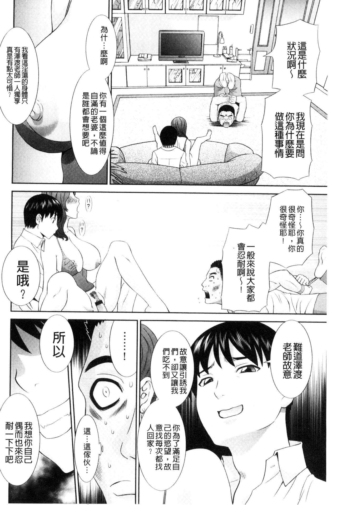 Haramase! Hitozuma Choukyoushi | 受孕吧!人妻調教師 125