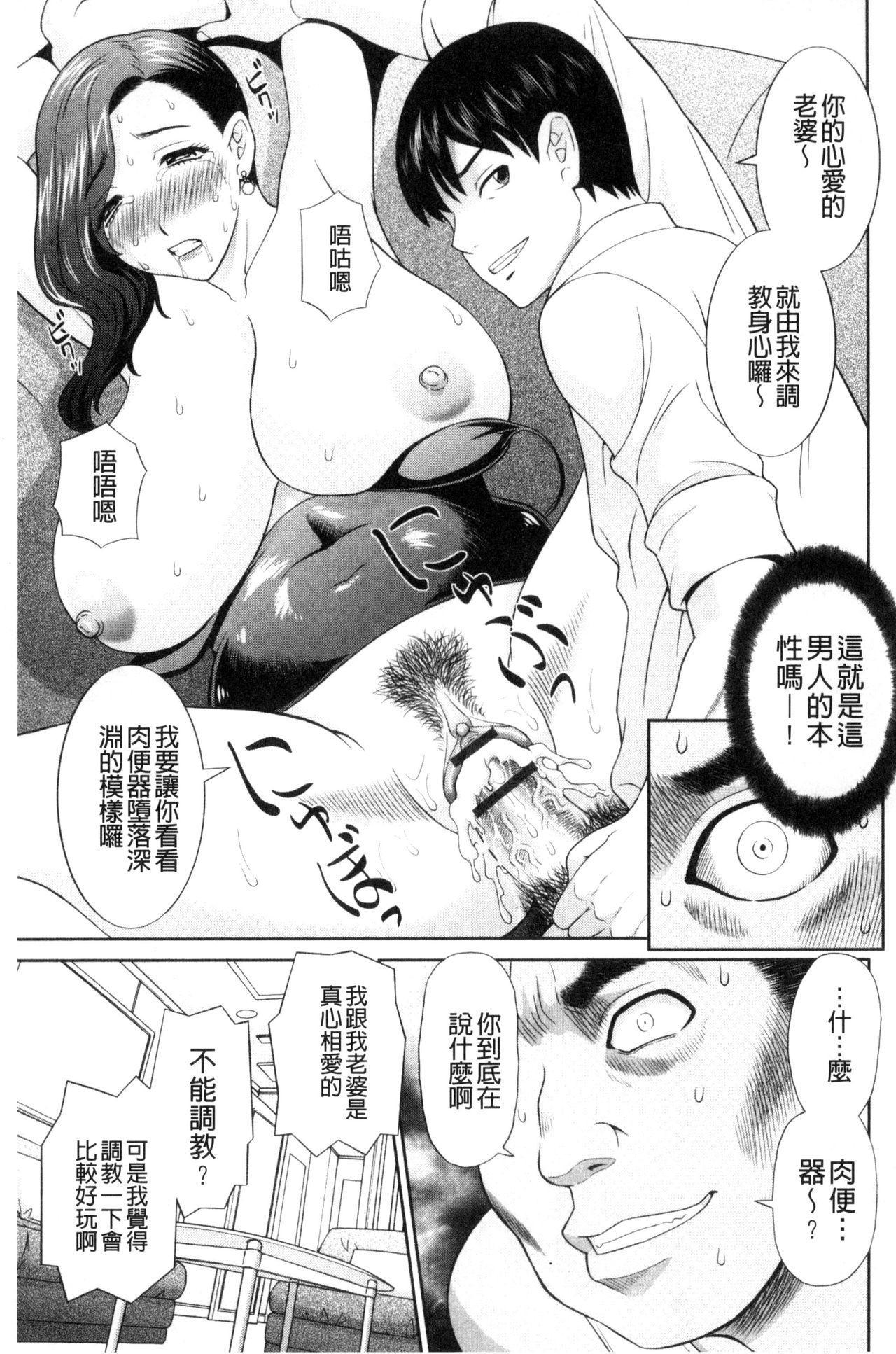 Haramase! Hitozuma Choukyoushi | 受孕吧!人妻調教師 126