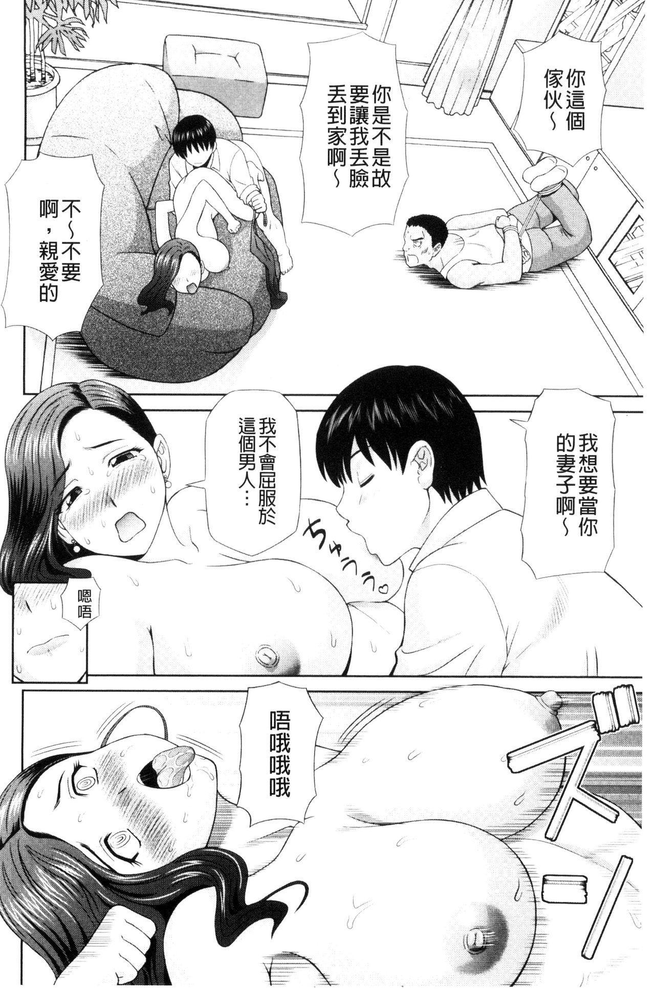 Haramase! Hitozuma Choukyoushi | 受孕吧!人妻調教師 127