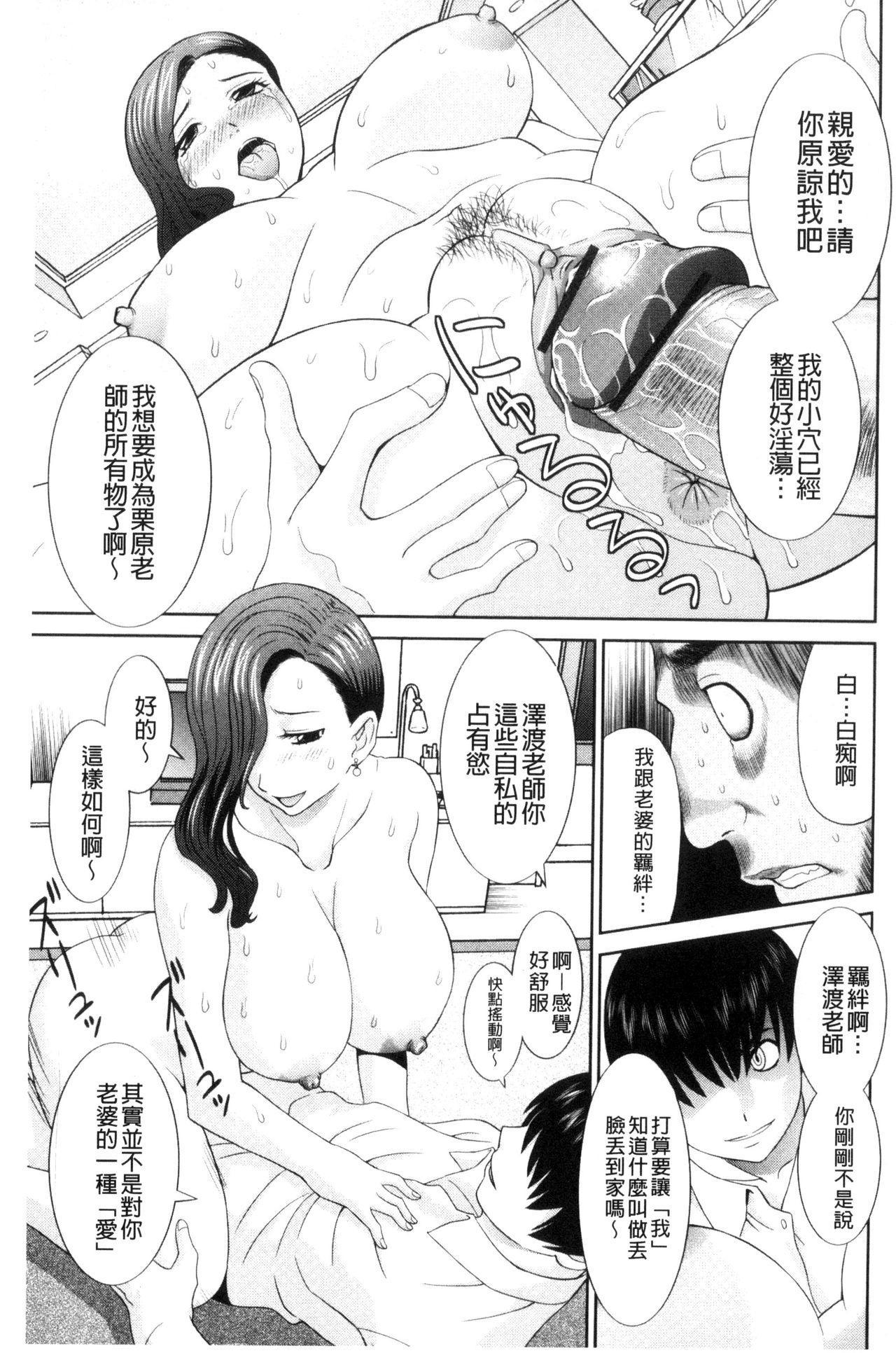 Haramase! Hitozuma Choukyoushi | 受孕吧!人妻調教師 132