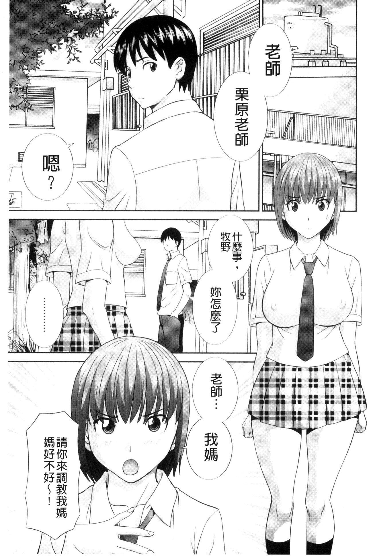 Haramase! Hitozuma Choukyoushi | 受孕吧!人妻調教師 136