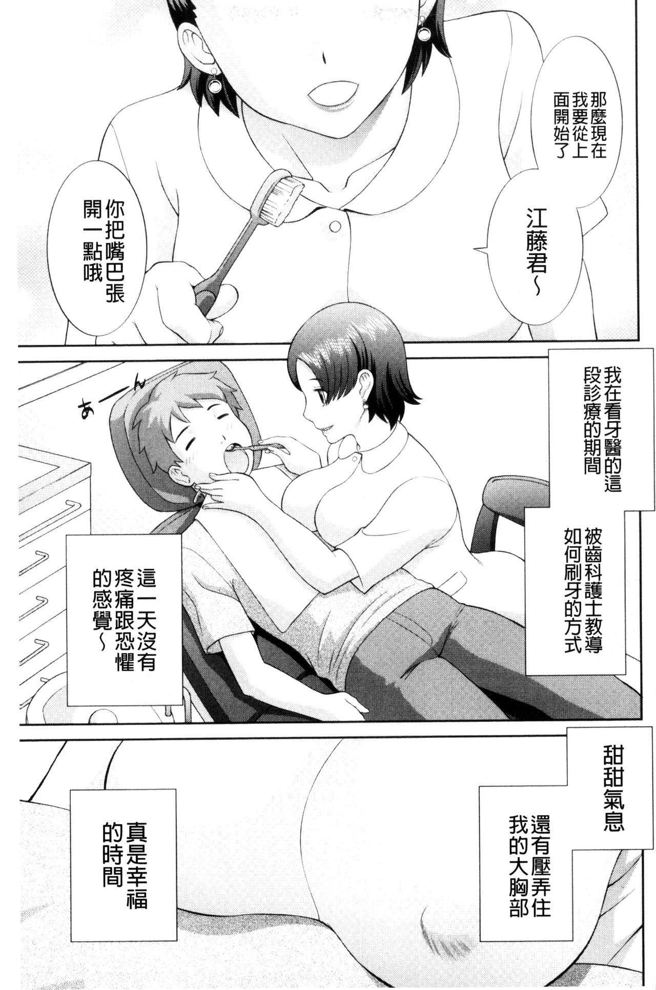 Haramase! Hitozuma Choukyoushi | 受孕吧!人妻調教師 156