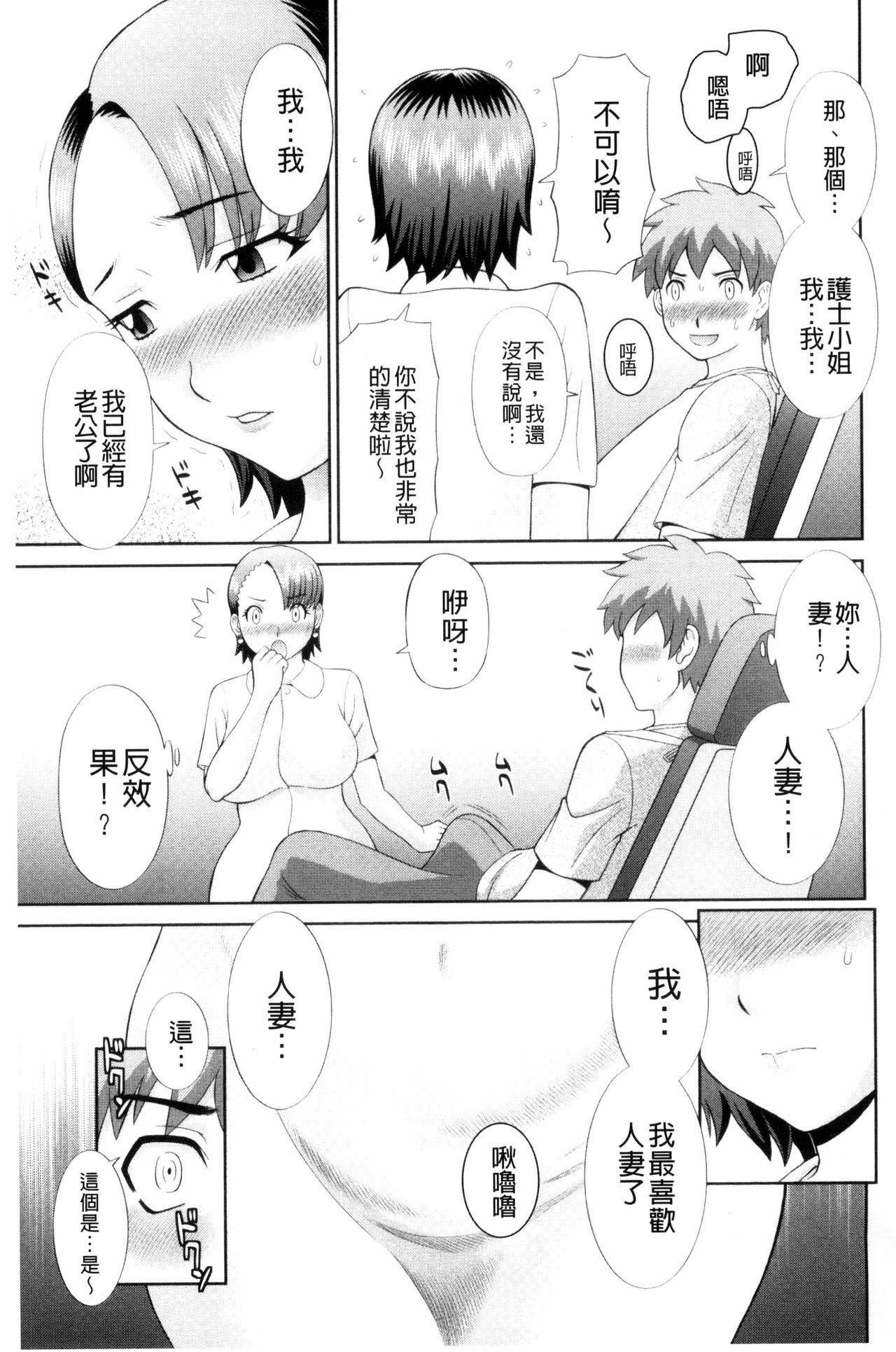 Haramase! Hitozuma Choukyoushi | 受孕吧!人妻調教師 160