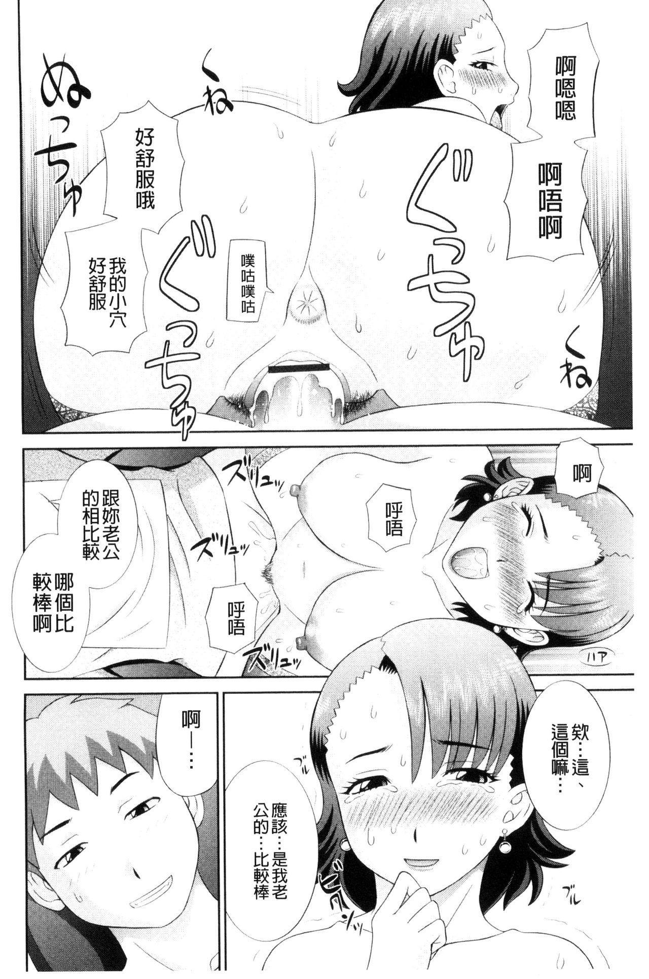 Haramase! Hitozuma Choukyoushi | 受孕吧!人妻調教師 167