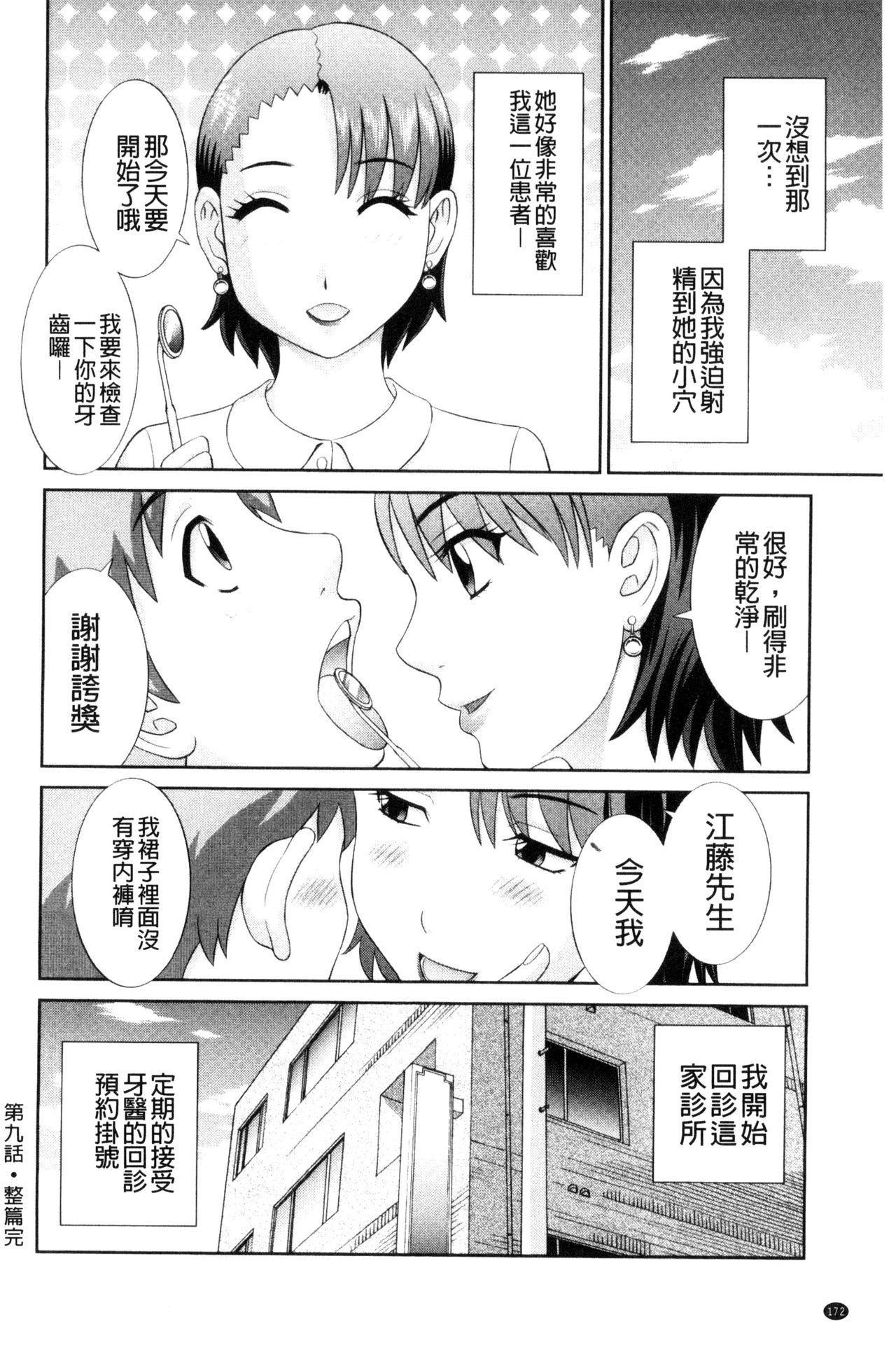Haramase! Hitozuma Choukyoushi | 受孕吧!人妻調教師 173