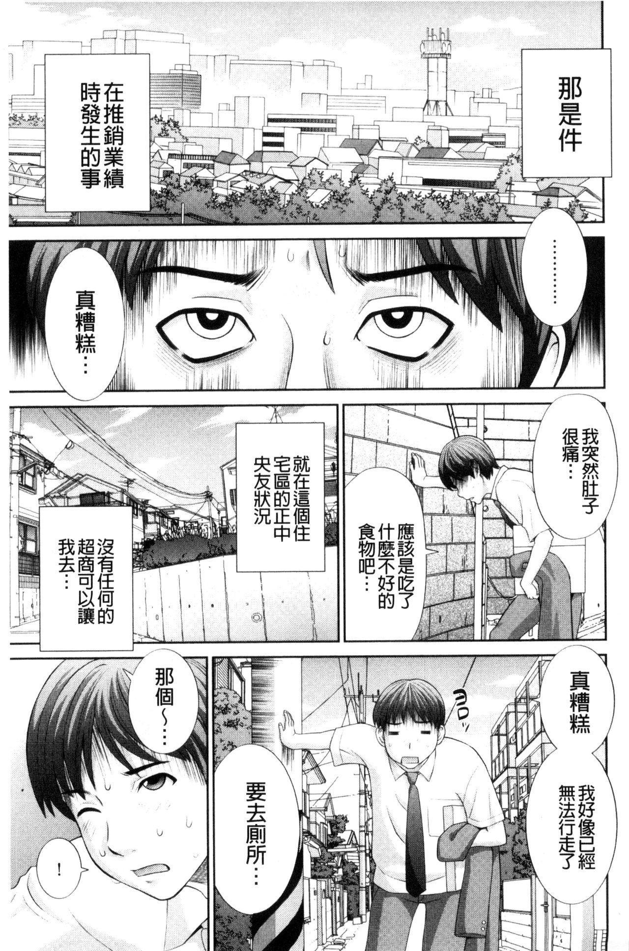Haramase! Hitozuma Choukyoushi | 受孕吧!人妻調教師 174