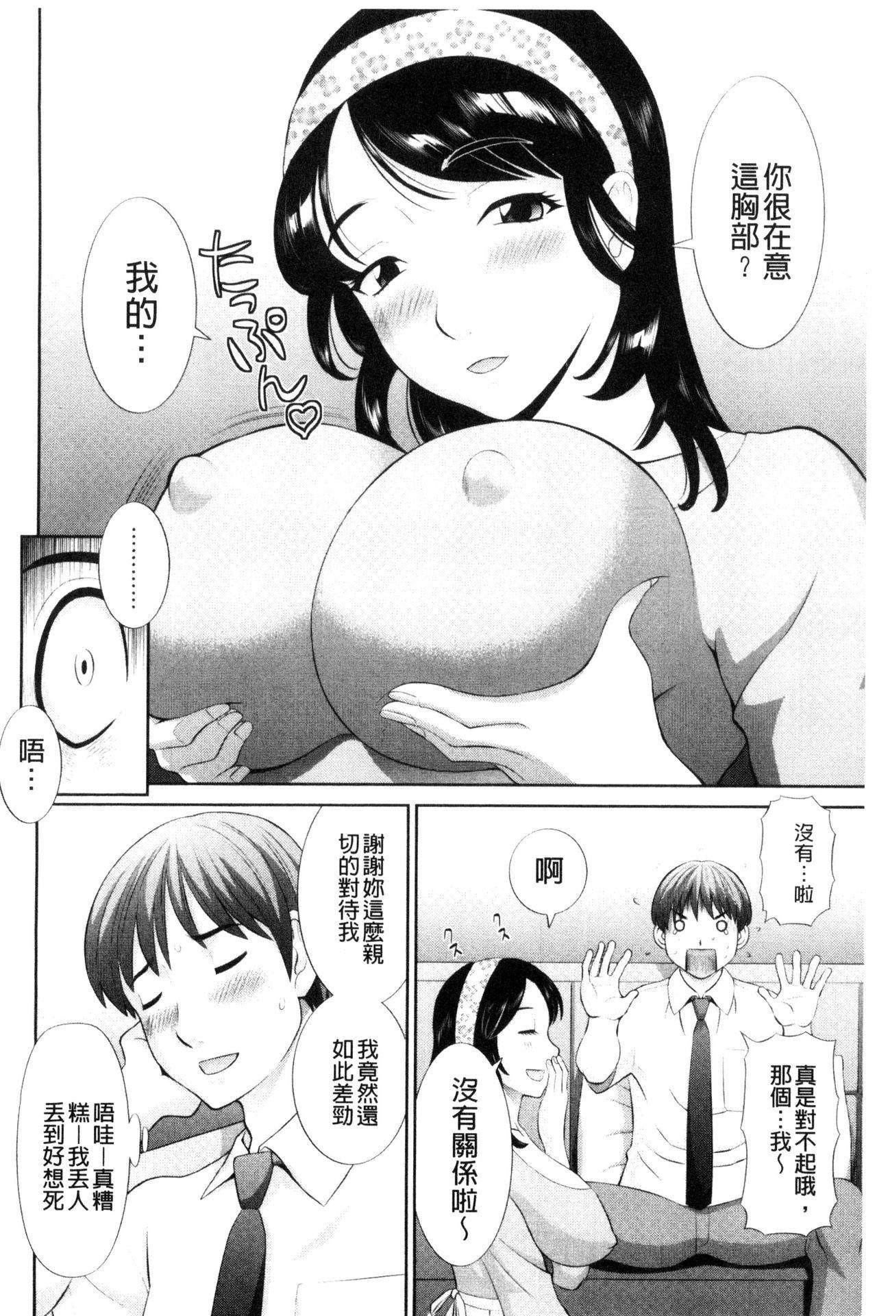 Haramase! Hitozuma Choukyoushi | 受孕吧!人妻調教師 177