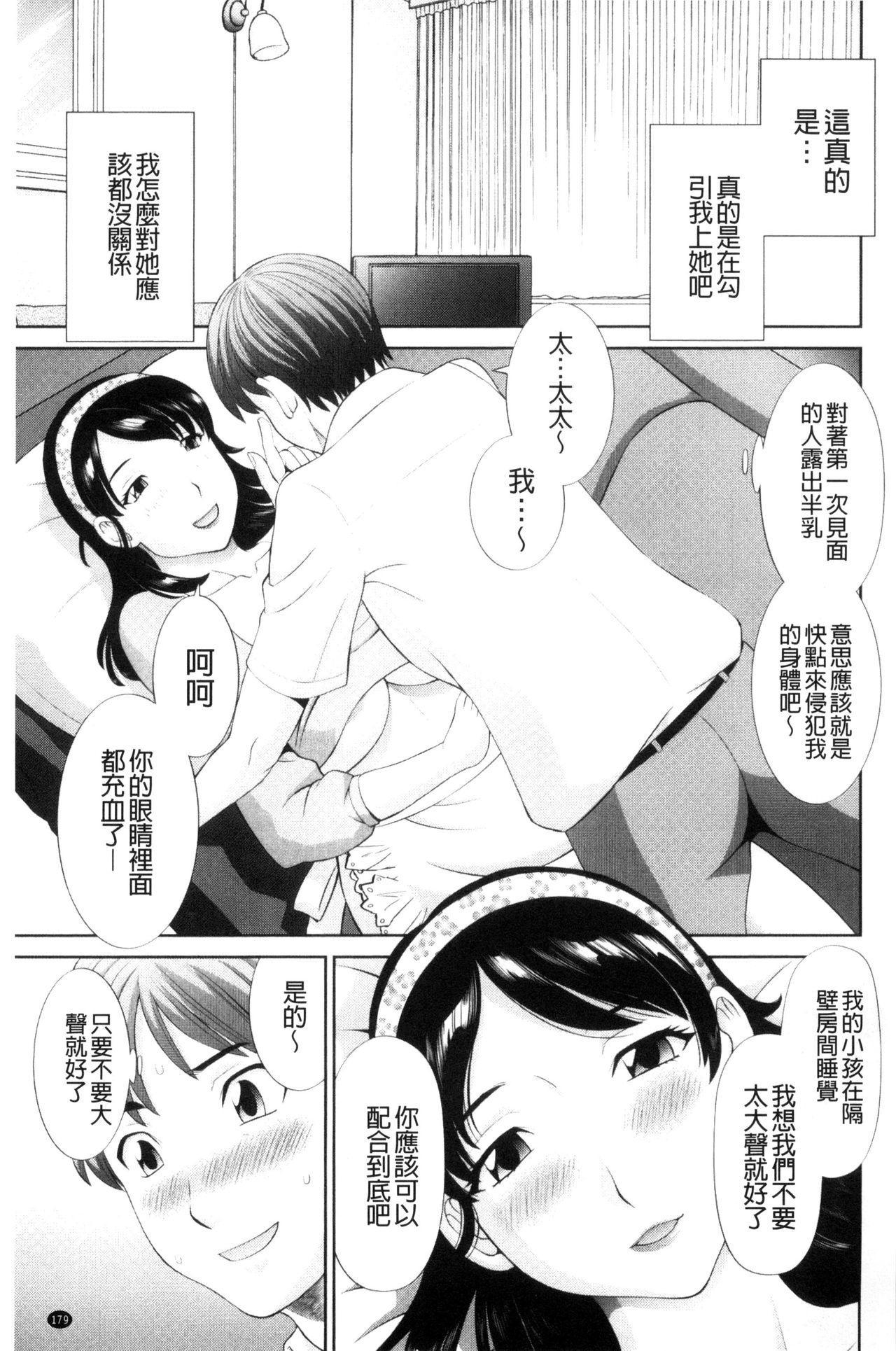 Haramase! Hitozuma Choukyoushi | 受孕吧!人妻調教師 180