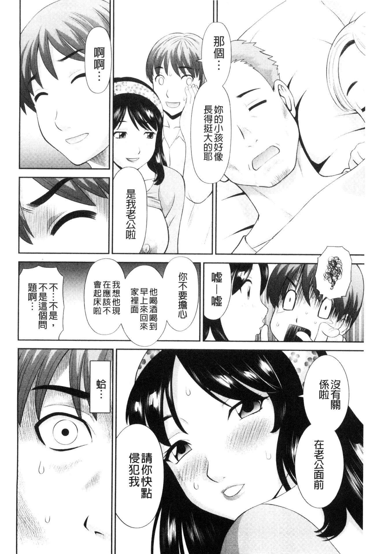 Haramase! Hitozuma Choukyoushi | 受孕吧!人妻調教師 185