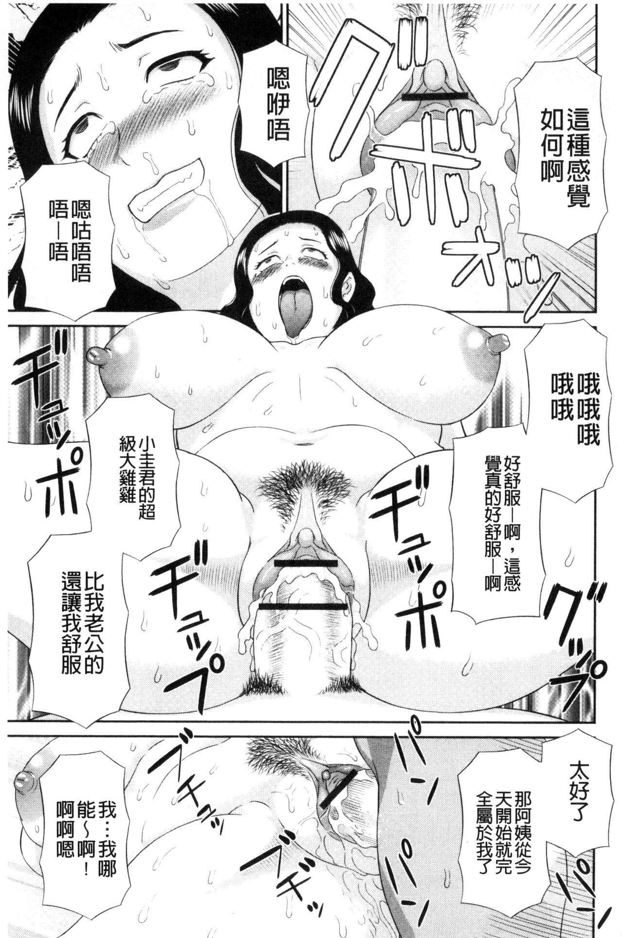 Haramase! Hitozuma Choukyoushi | 受孕吧!人妻調教師 18
