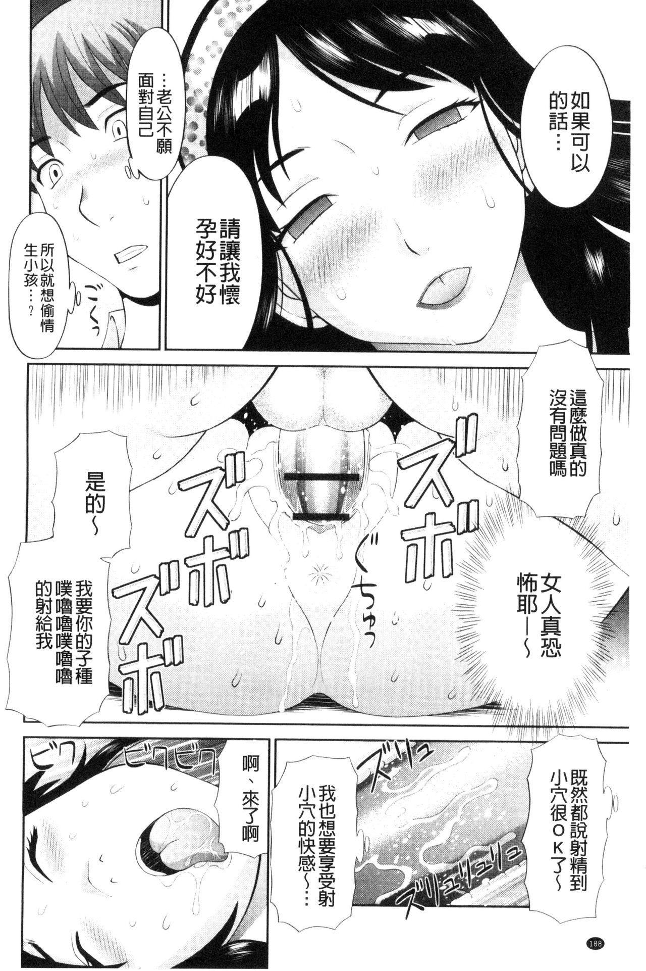 Haramase! Hitozuma Choukyoushi | 受孕吧!人妻調教師 189