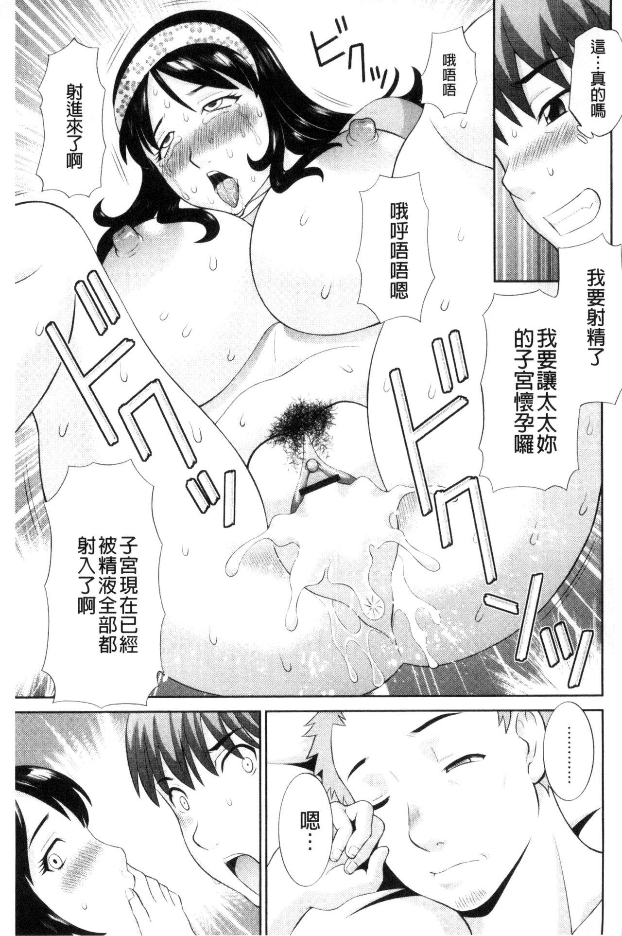 Haramase! Hitozuma Choukyoushi | 受孕吧!人妻調教師 190
