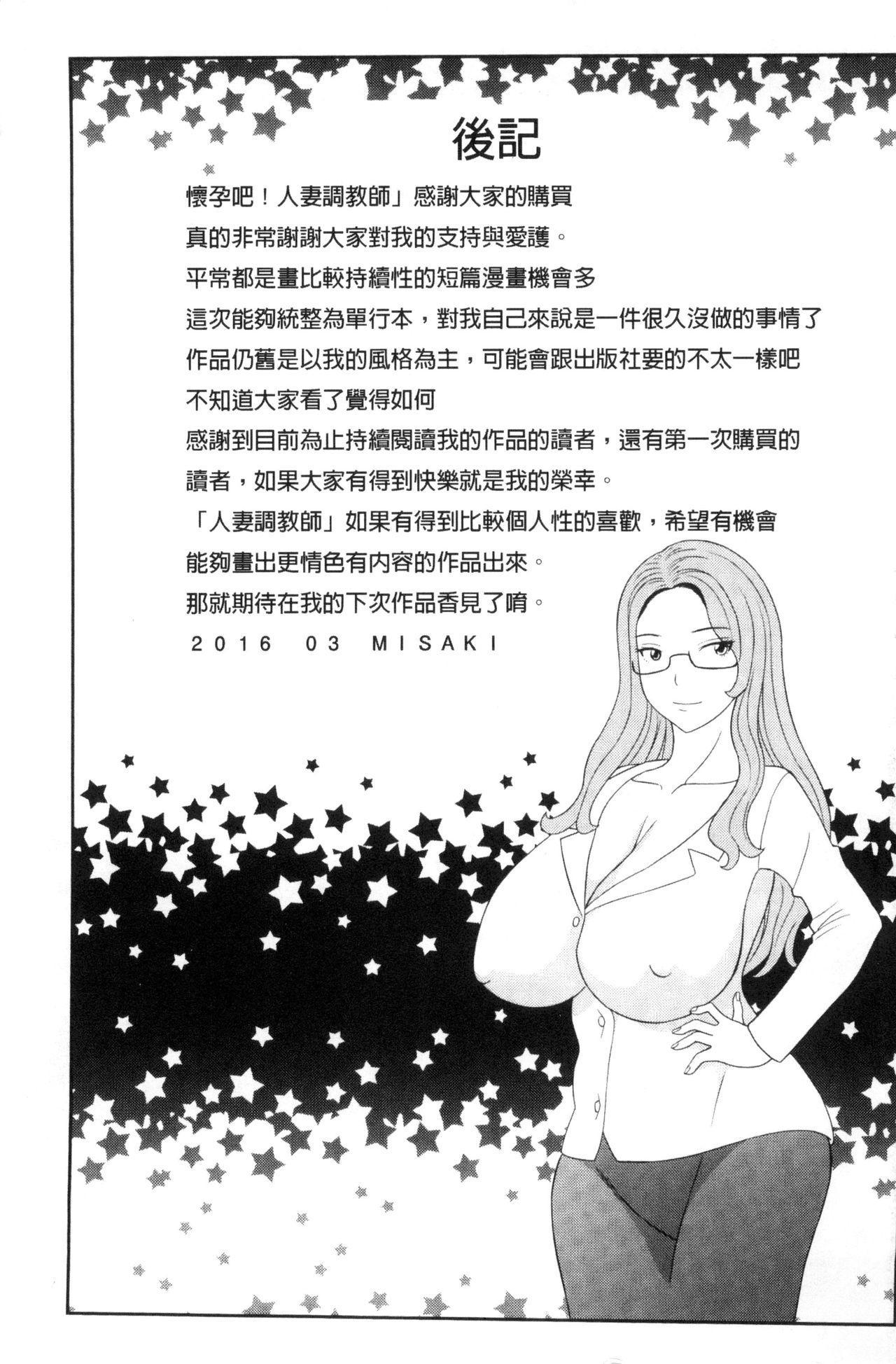 Haramase! Hitozuma Choukyoushi | 受孕吧!人妻調教師 192