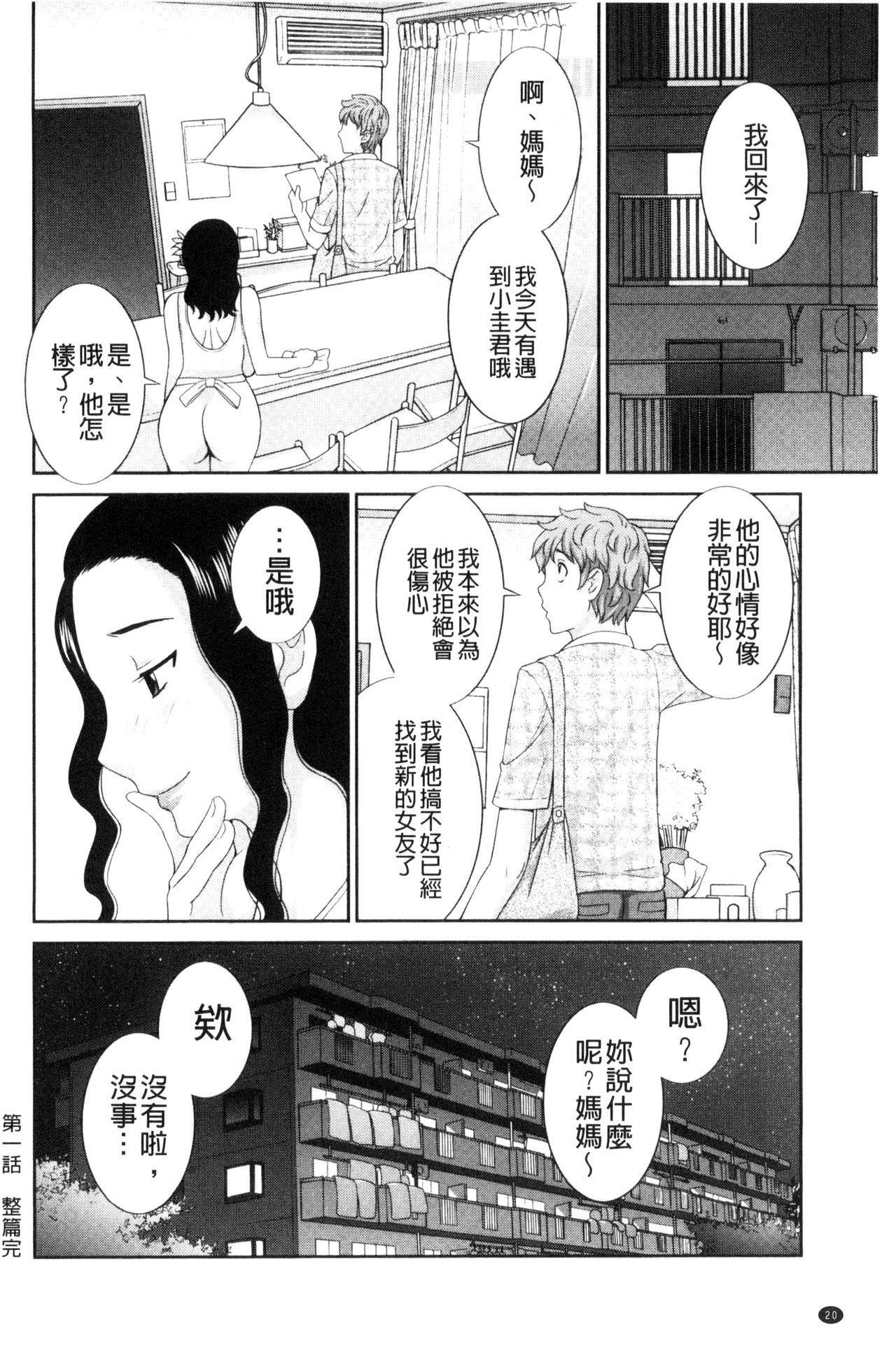 Haramase! Hitozuma Choukyoushi | 受孕吧!人妻調教師 21