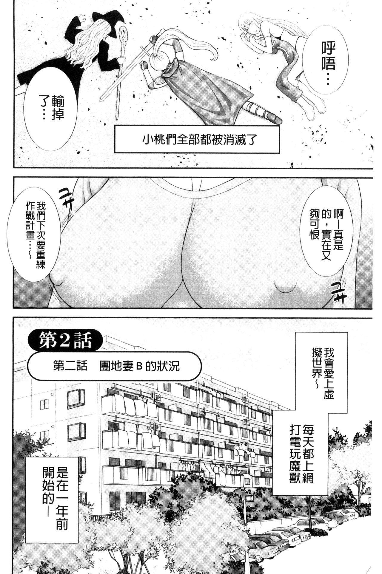 Haramase! Hitozuma Choukyoushi | 受孕吧!人妻調教師 23