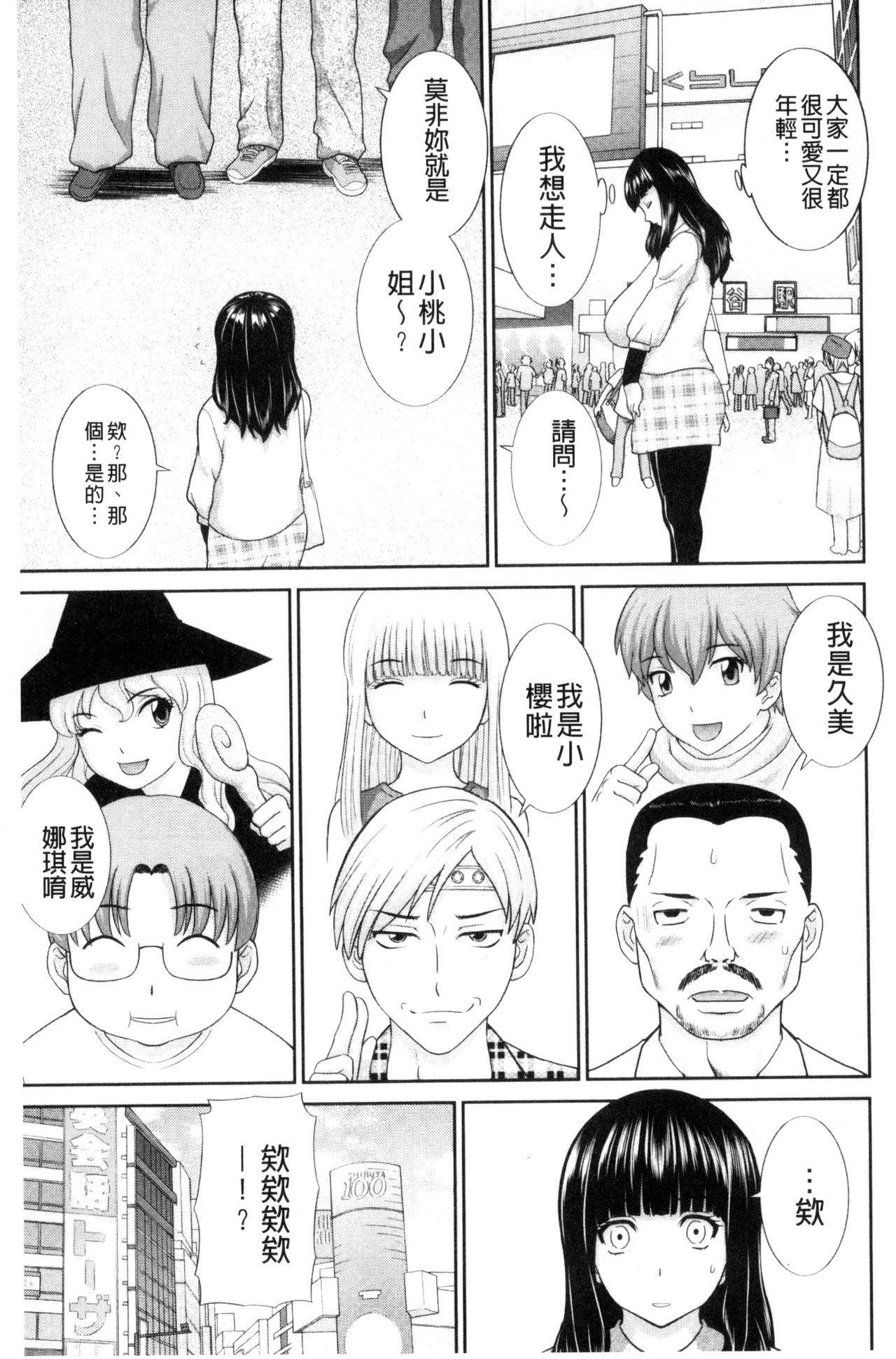 Haramase! Hitozuma Choukyoushi | 受孕吧!人妻調教師 26