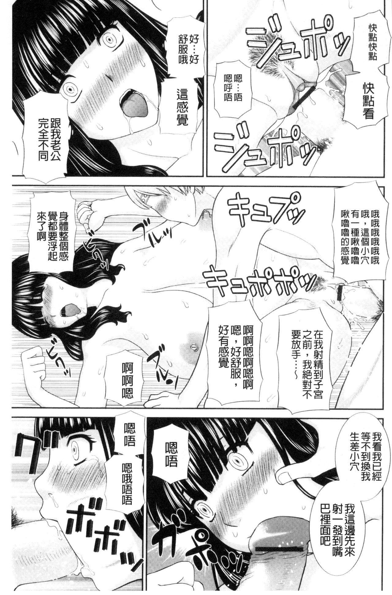 Haramase! Hitozuma Choukyoushi | 受孕吧!人妻調教師 34