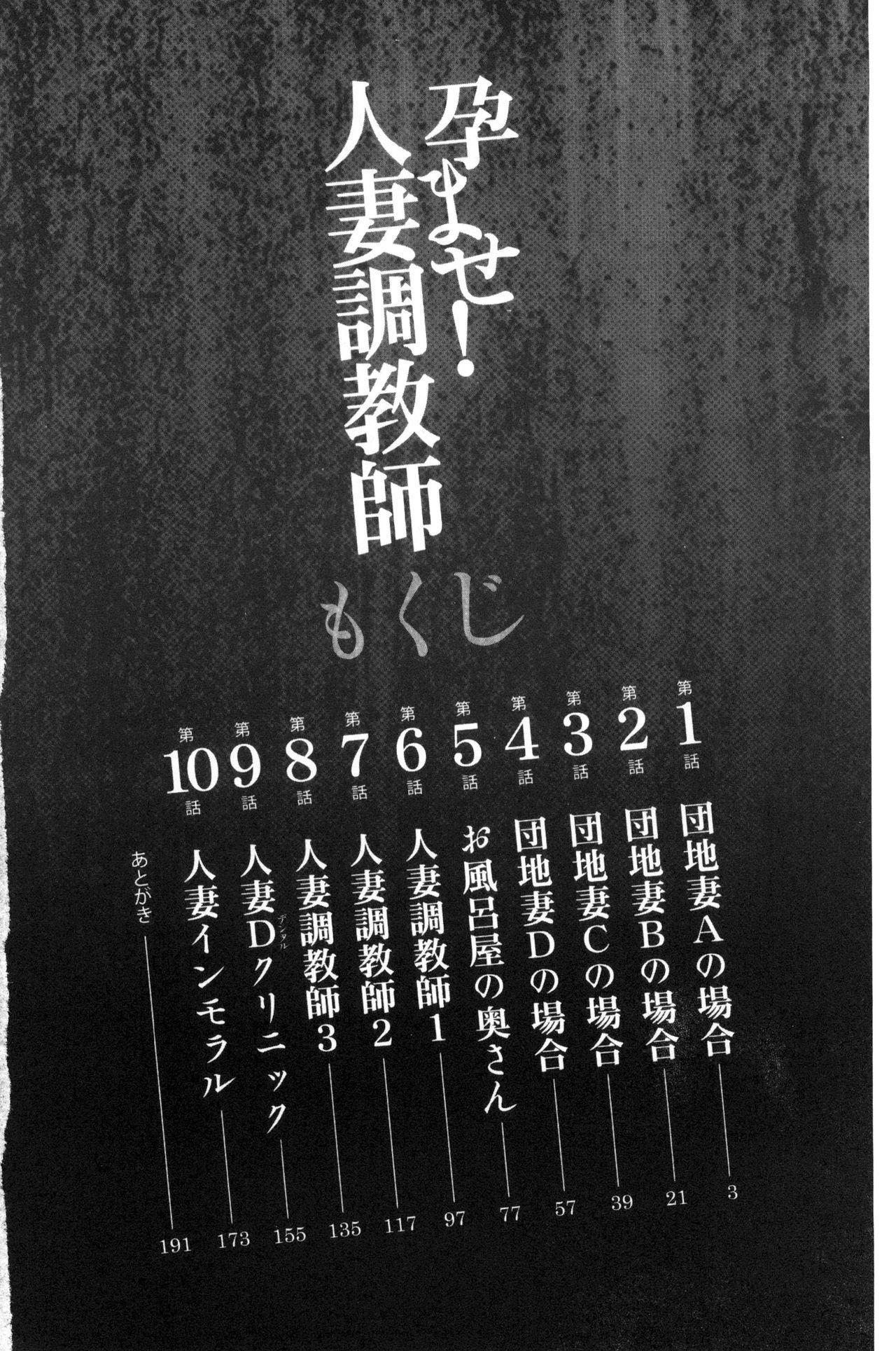 Haramase! Hitozuma Choukyoushi | 受孕吧!人妻調教師 3
