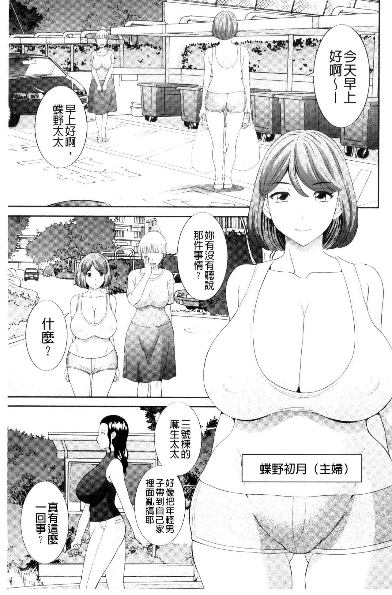 Haramase! Hitozuma Choukyoushi | 受孕吧!人妻調教師 40