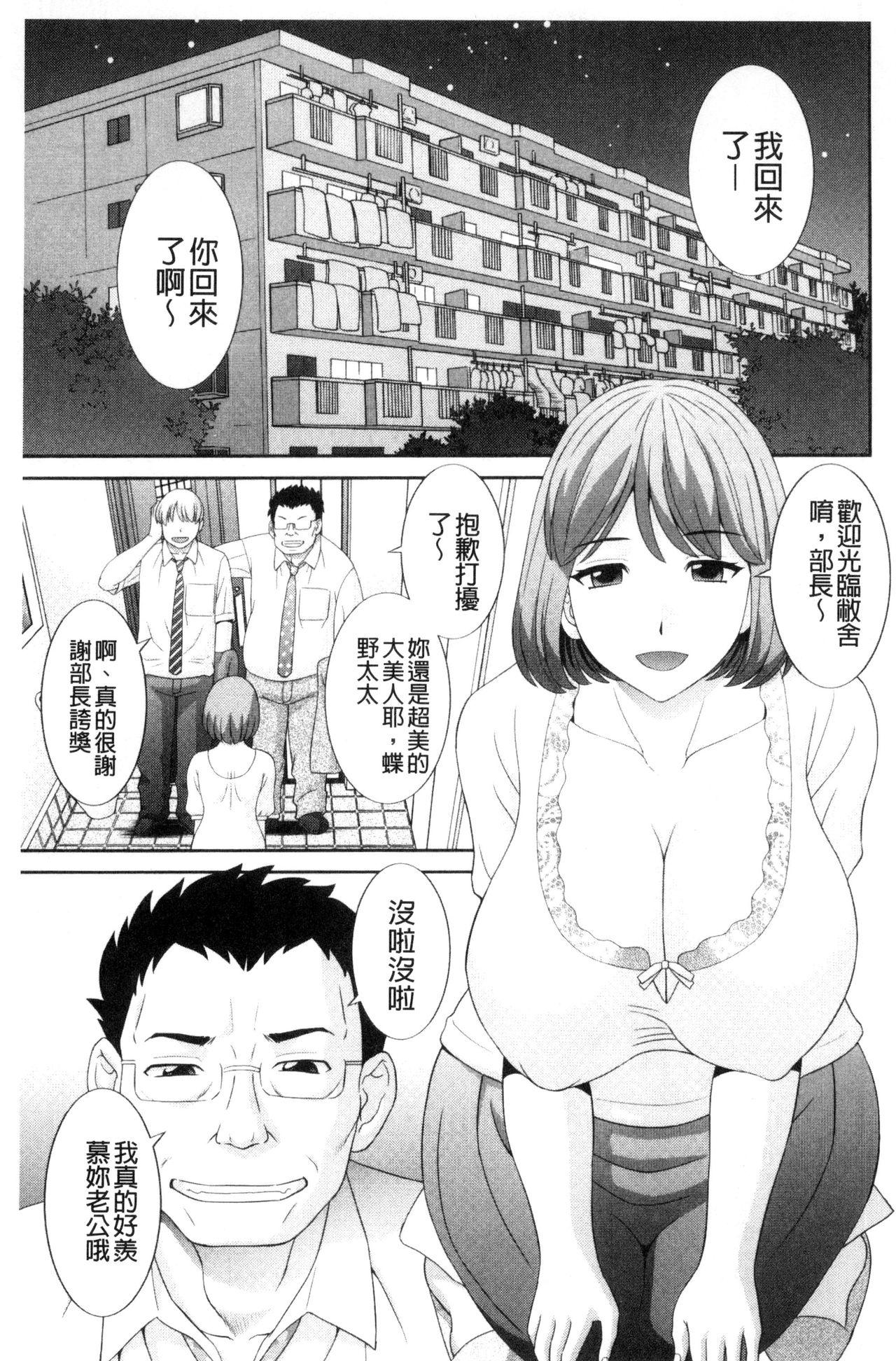 Haramase! Hitozuma Choukyoushi | 受孕吧!人妻調教師 42
