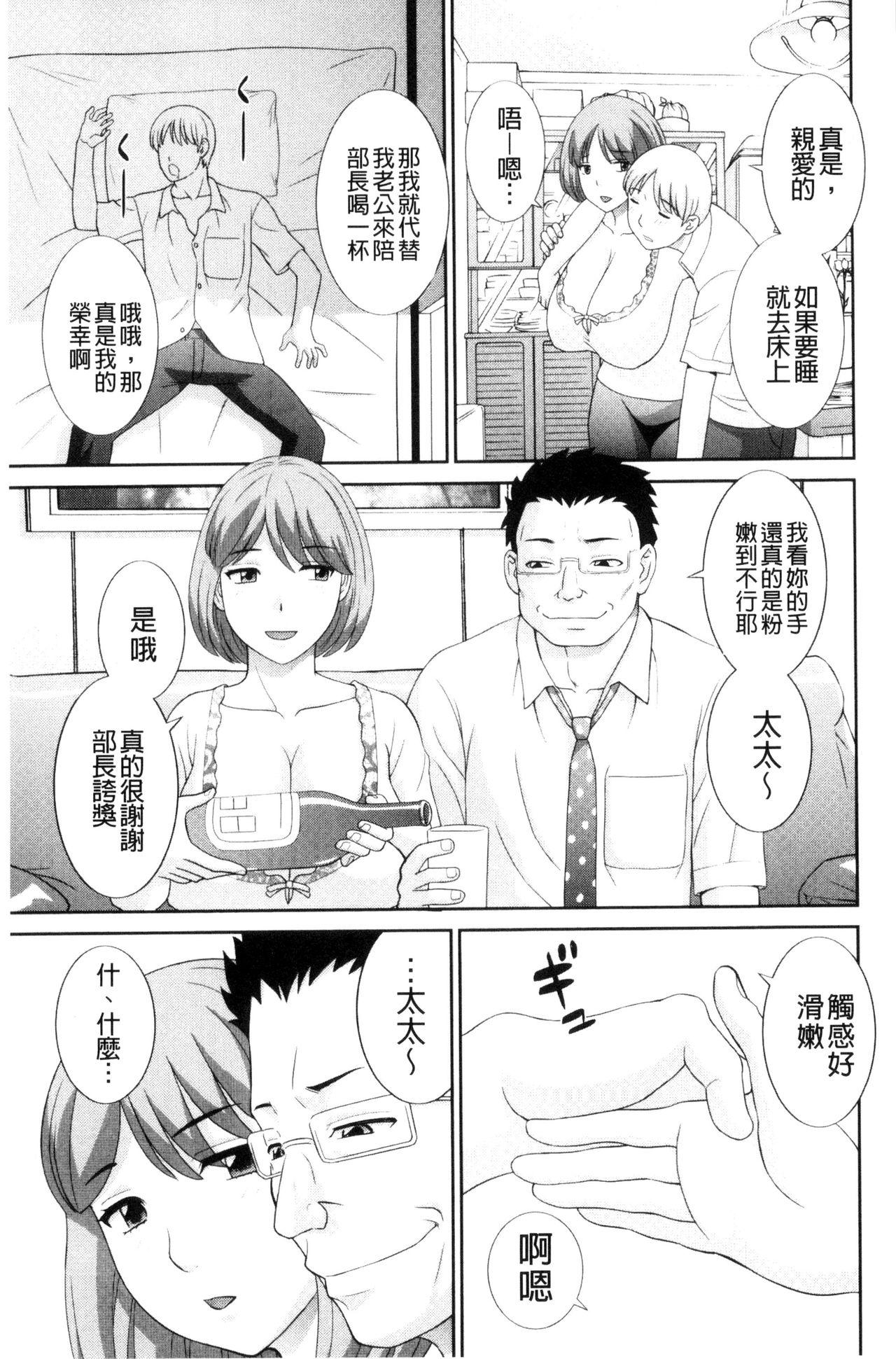 Haramase! Hitozuma Choukyoushi | 受孕吧!人妻調教師 44