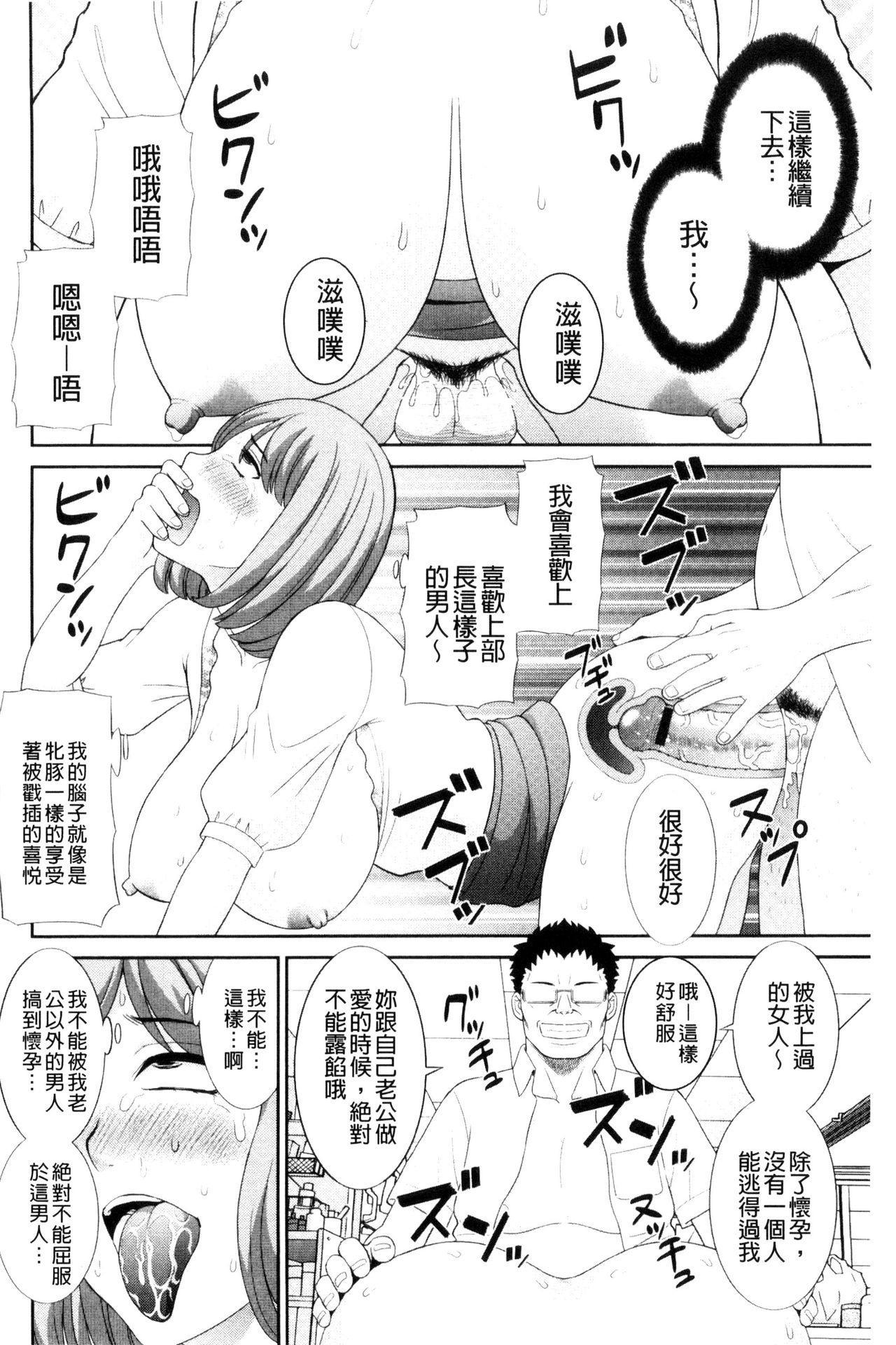 Haramase! Hitozuma Choukyoushi | 受孕吧!人妻調教師 55