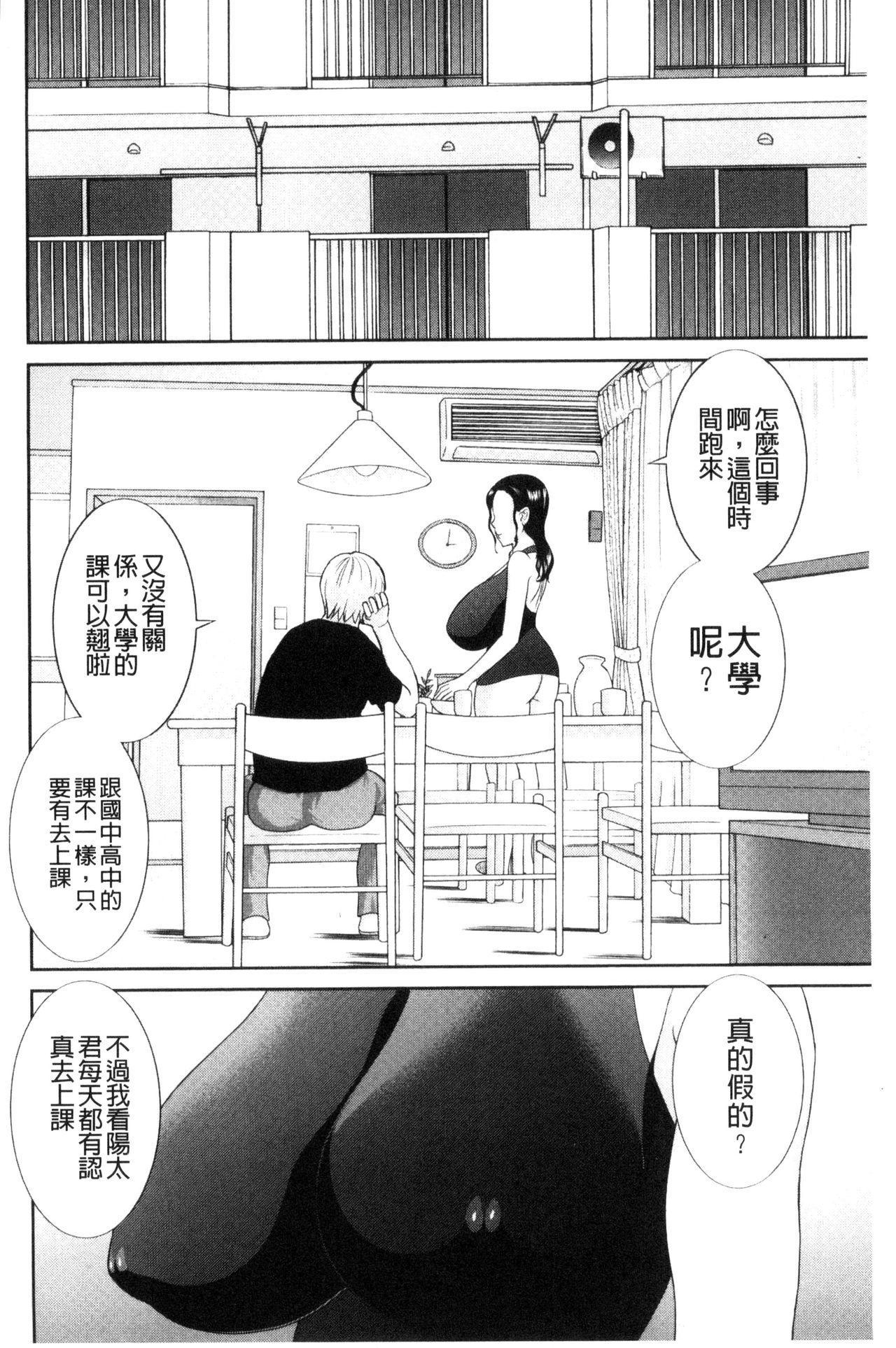 Haramase! Hitozuma Choukyoushi | 受孕吧!人妻調教師 5