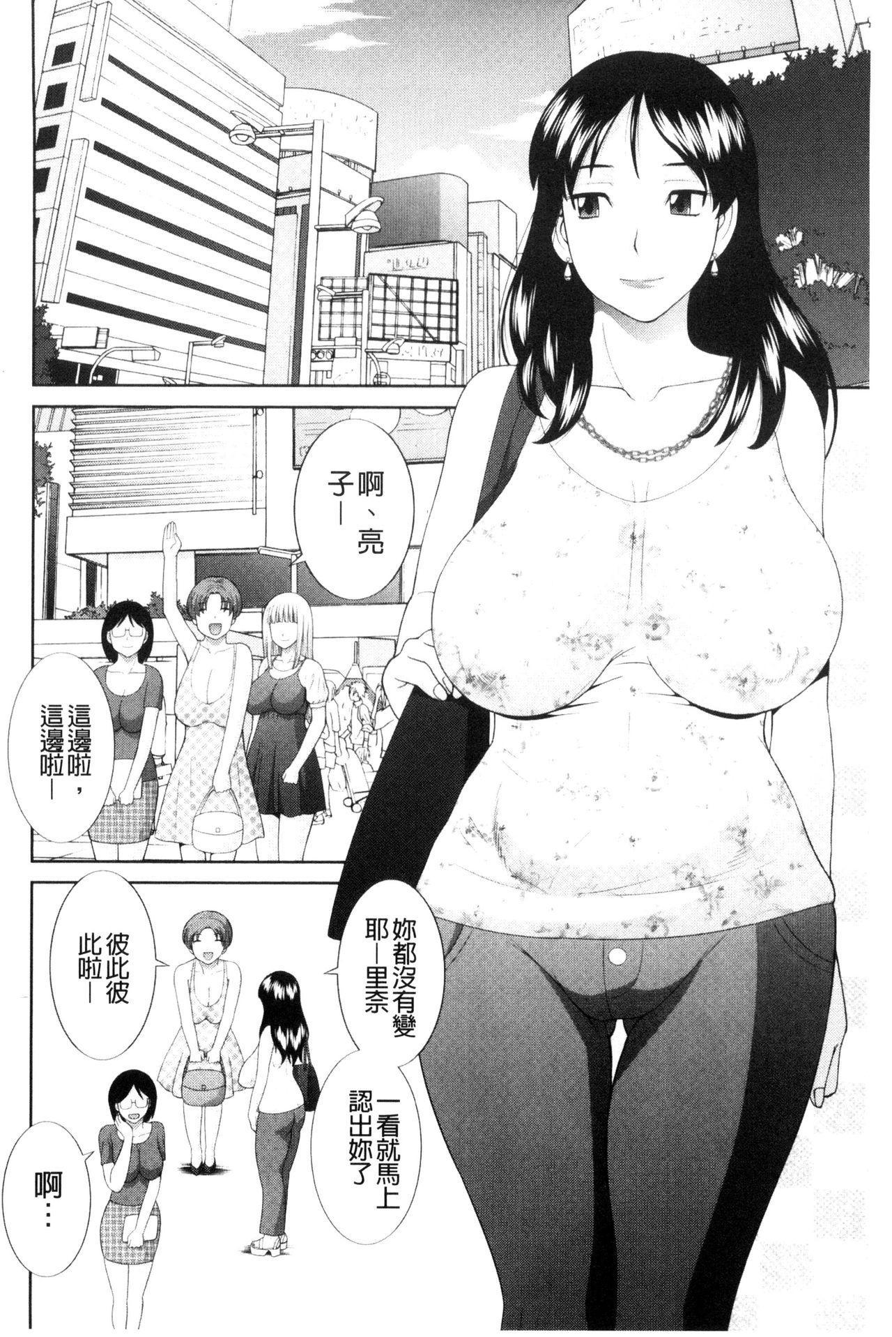 Haramase! Hitozuma Choukyoushi | 受孕吧!人妻調教師 59