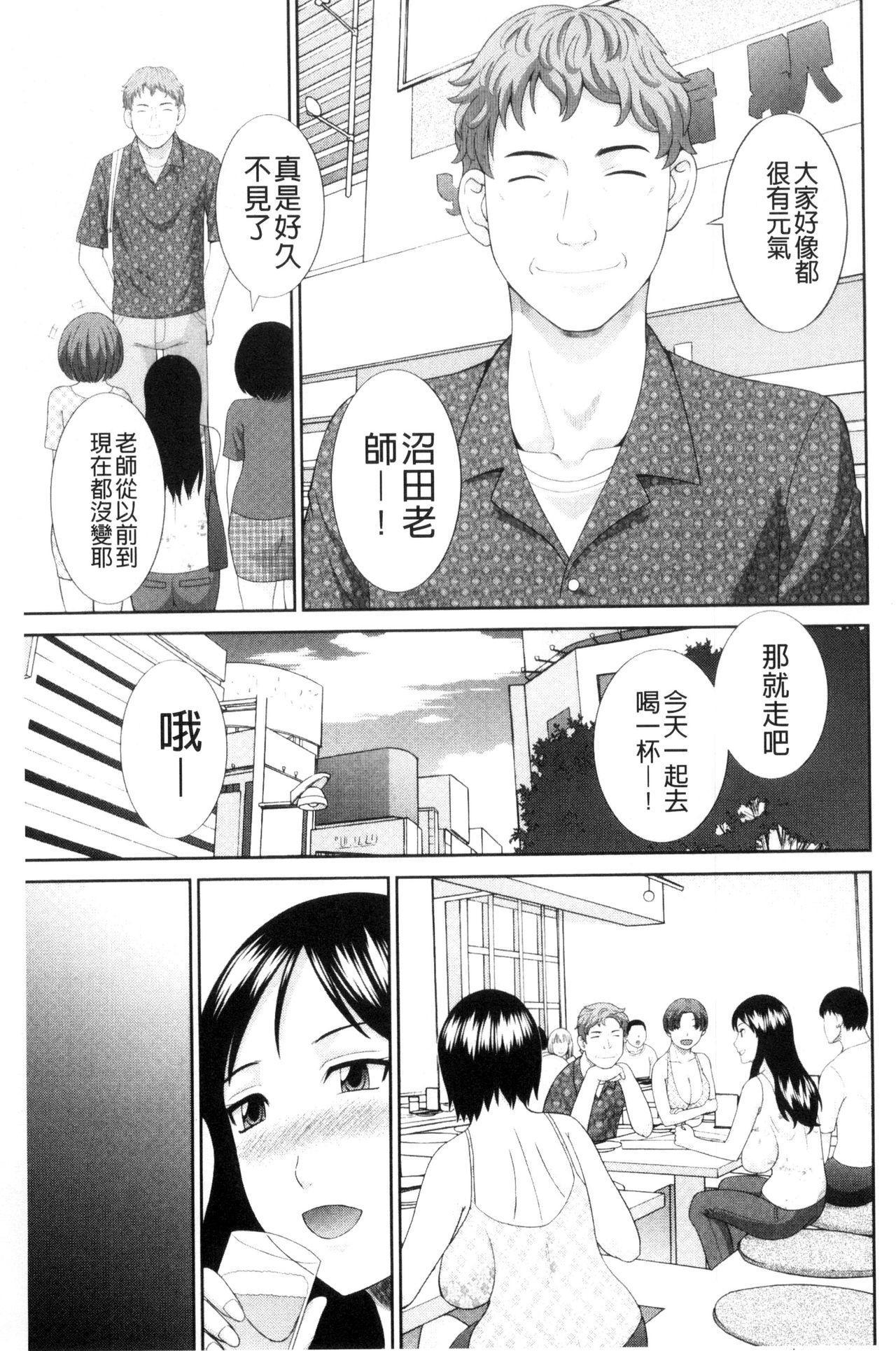 Haramase! Hitozuma Choukyoushi | 受孕吧!人妻調教師 60