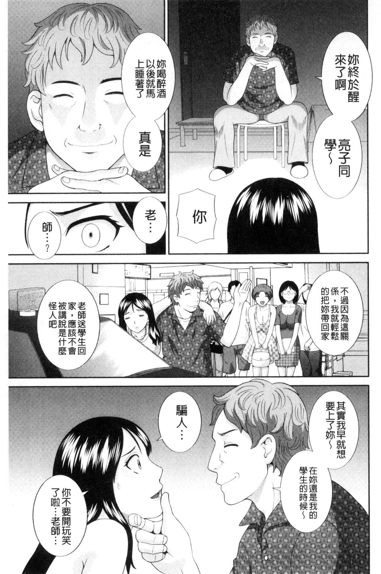 Haramase! Hitozuma Choukyoushi | 受孕吧!人妻調教師 62