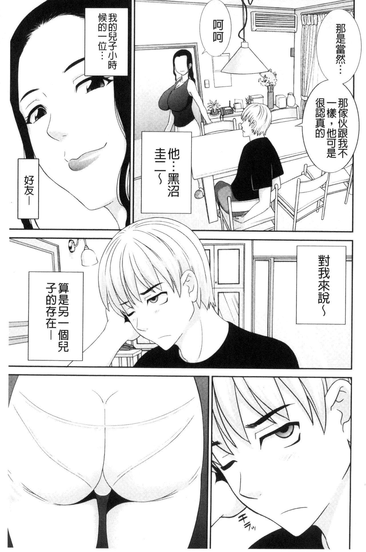 Haramase! Hitozuma Choukyoushi | 受孕吧!人妻調教師 6