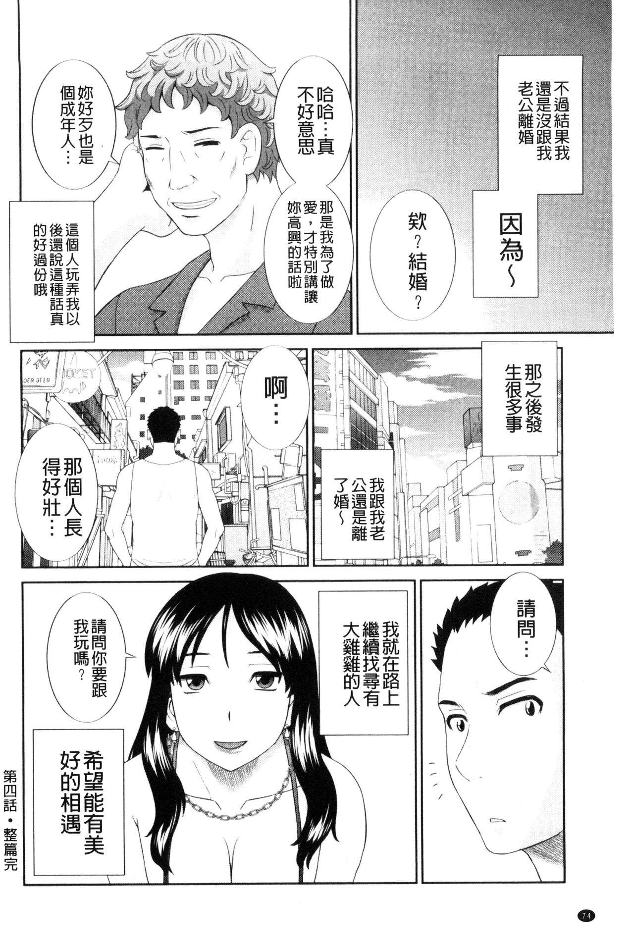 Haramase! Hitozuma Choukyoushi | 受孕吧!人妻調教師 75