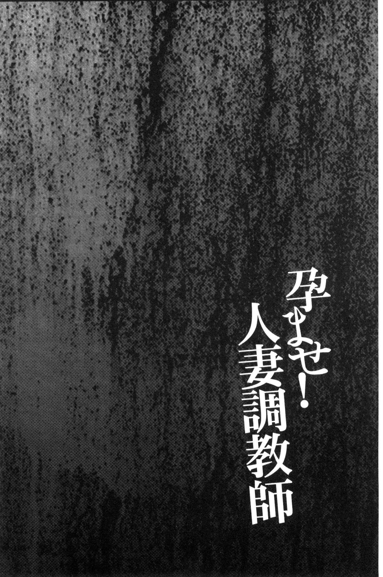 Haramase! Hitozuma Choukyoushi | 受孕吧!人妻調教師 77