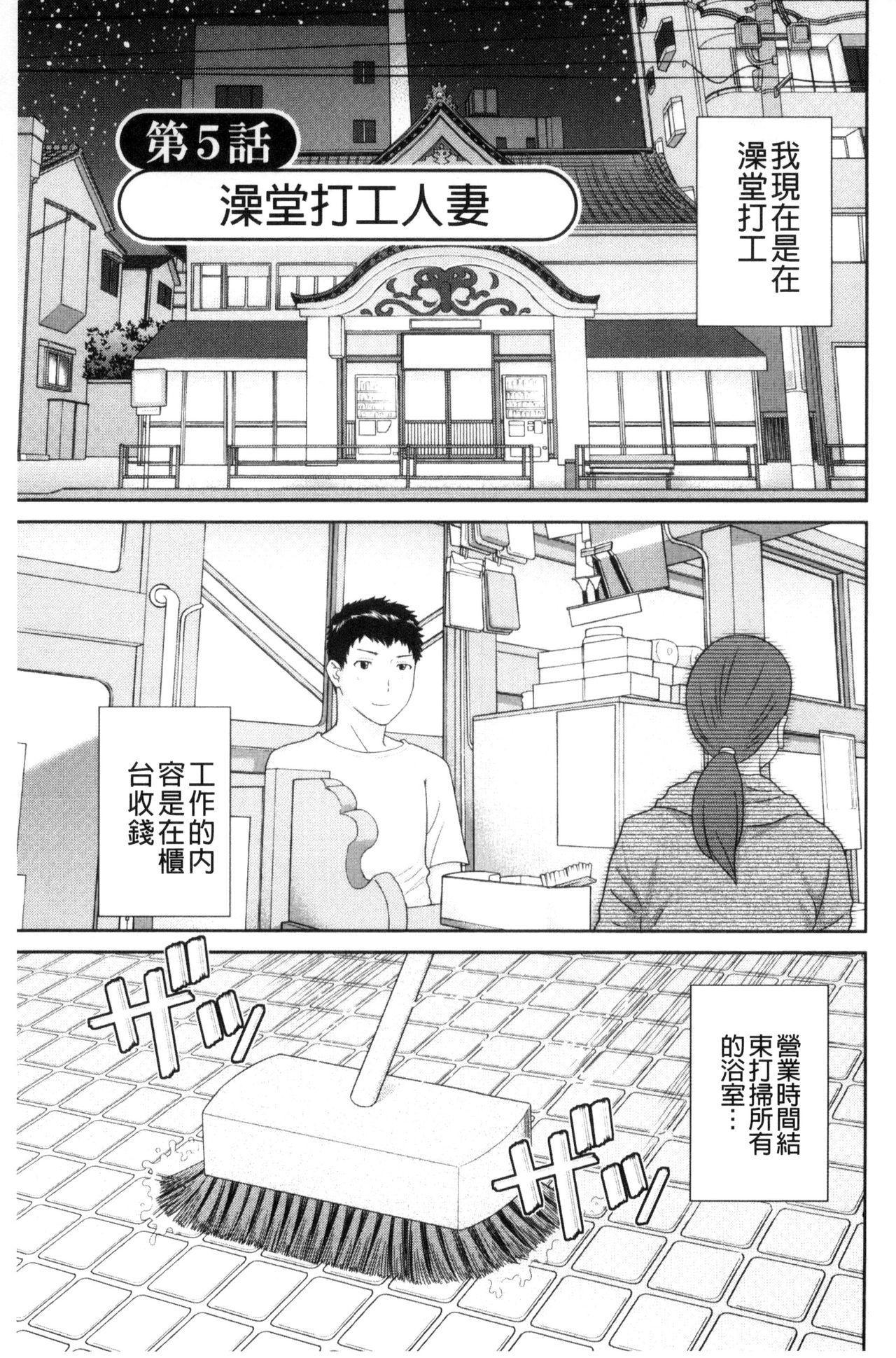 Haramase! Hitozuma Choukyoushi | 受孕吧!人妻調教師 78