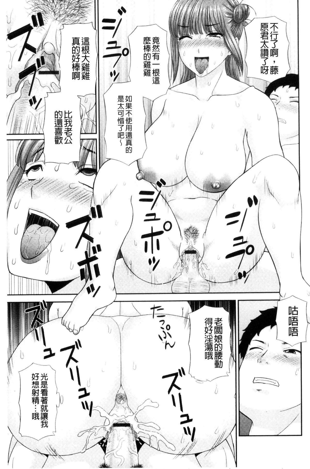 Haramase! Hitozuma Choukyoushi | 受孕吧!人妻調教師 92