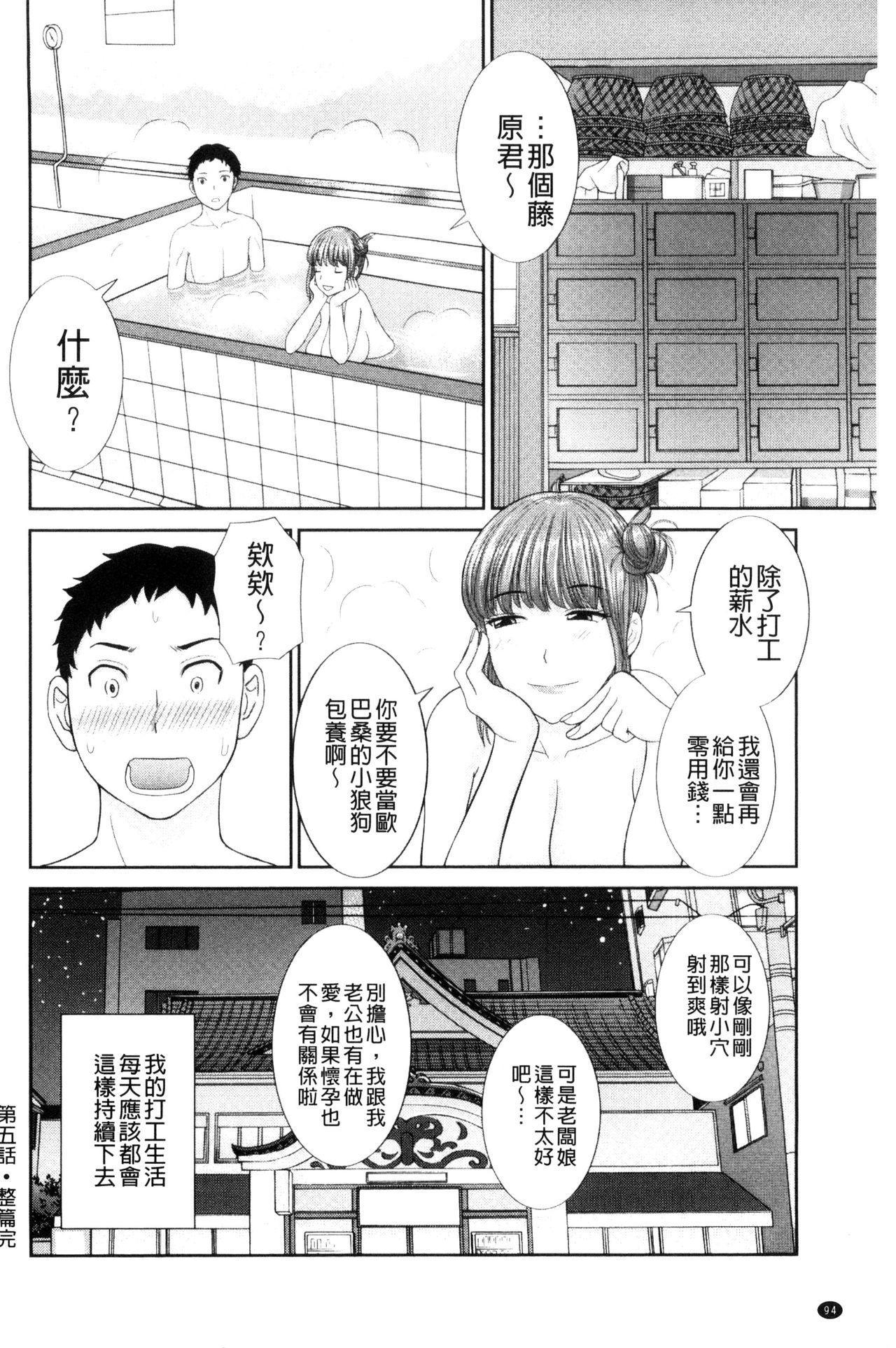 Haramase! Hitozuma Choukyoushi | 受孕吧!人妻調教師 95