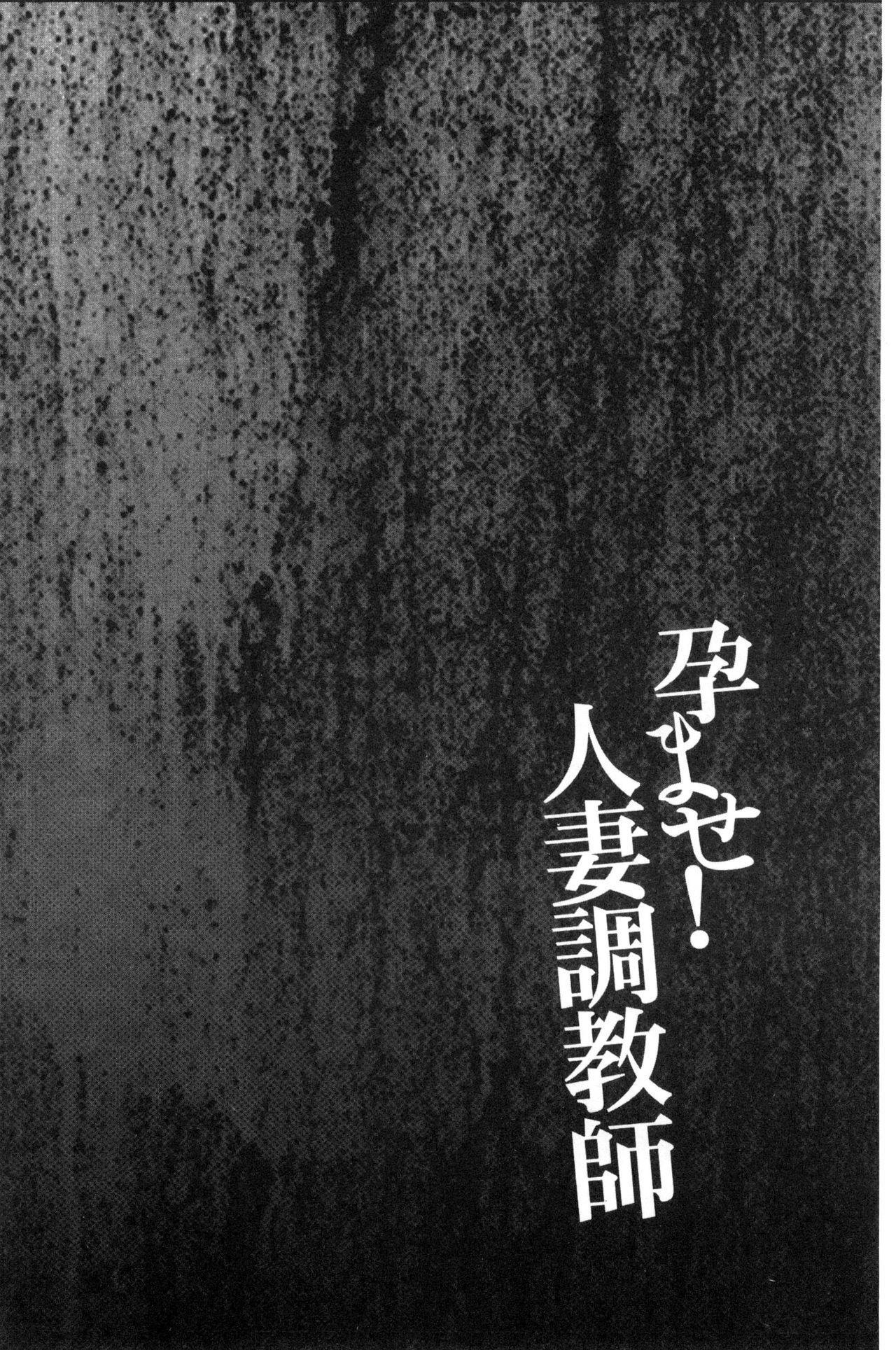 Haramase! Hitozuma Choukyoushi | 受孕吧!人妻調教師 97