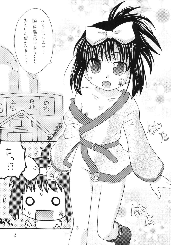 Ichido wa Oide! 1