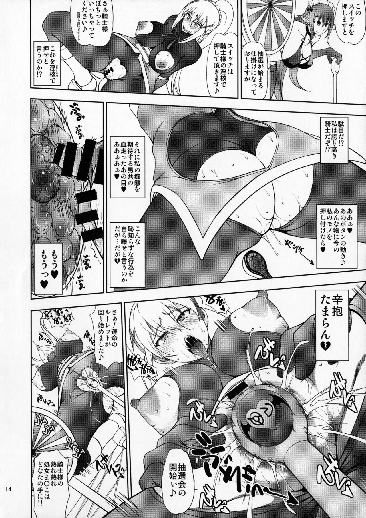 Kono Kuruizaku Junketsu Ni Indou Wo! 12