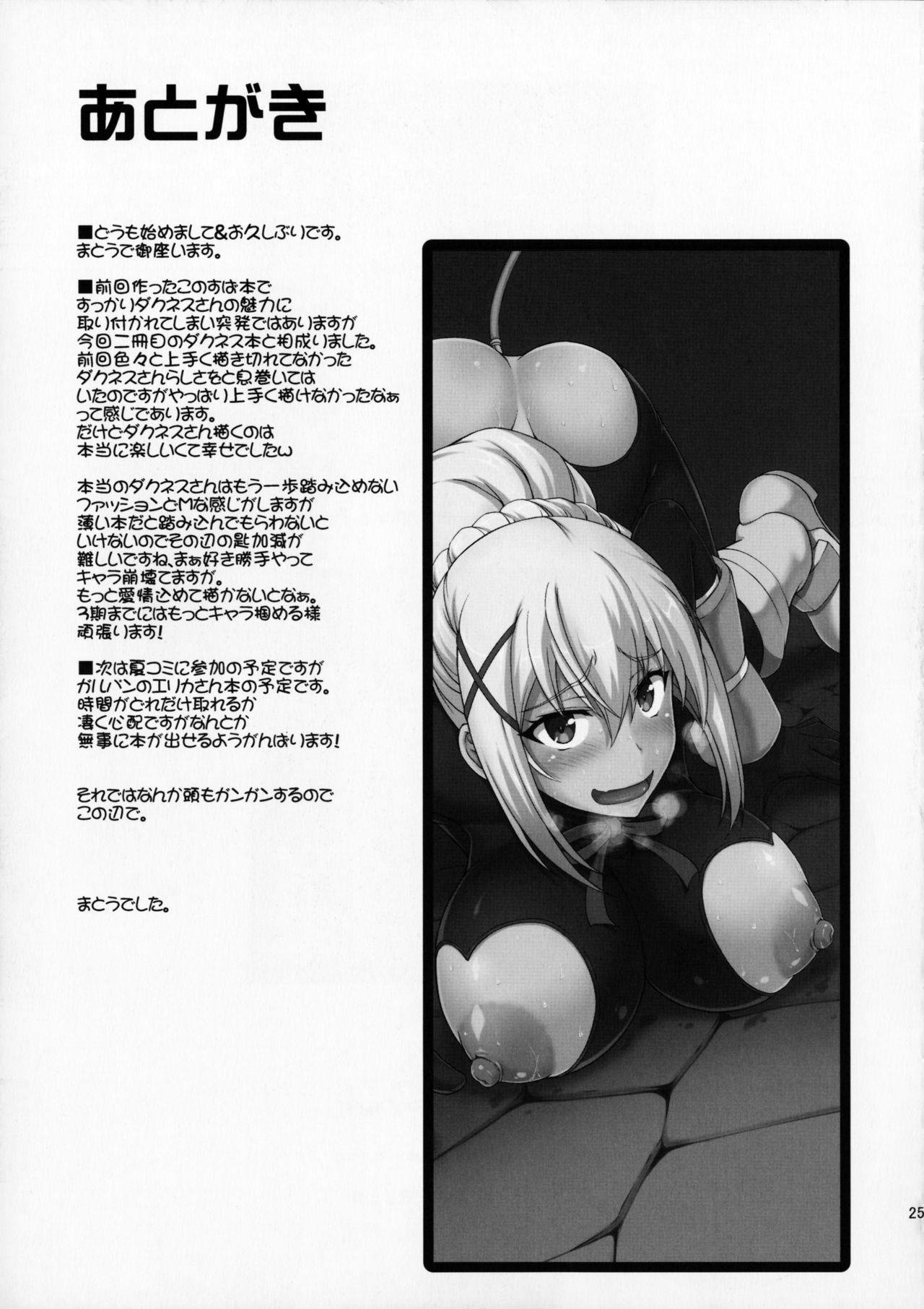 Kono Kuruizaku Junketsu Ni Indou Wo! 23