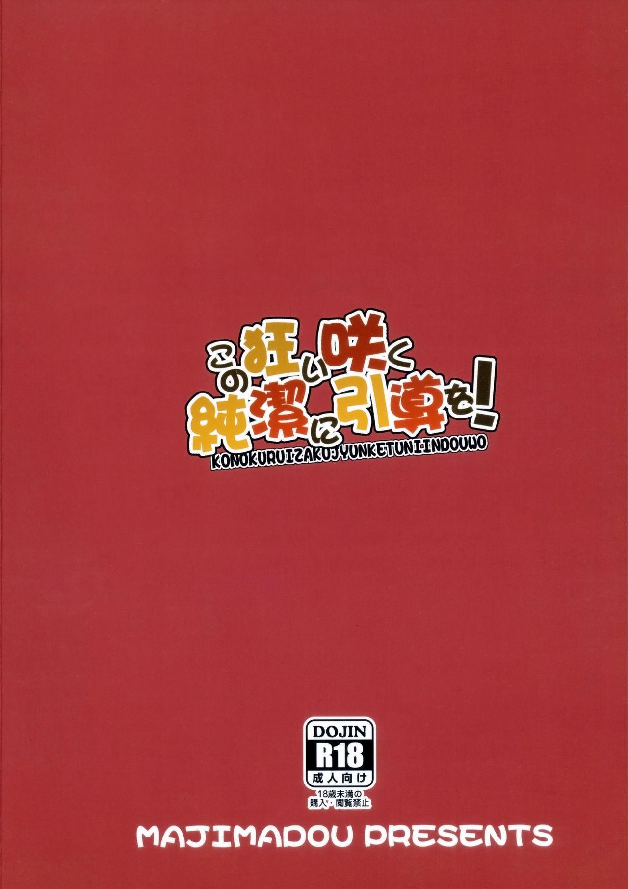 Kono Kuruizaku Junketsu Ni Indou Wo! 25